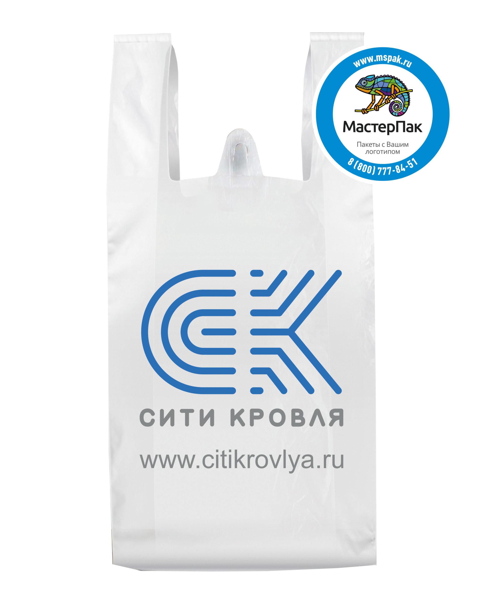 """Пакет-майка ПНД с логотипом """"Сити Кровля"""" (флексопечать, 23 мкм, 45*60)"""