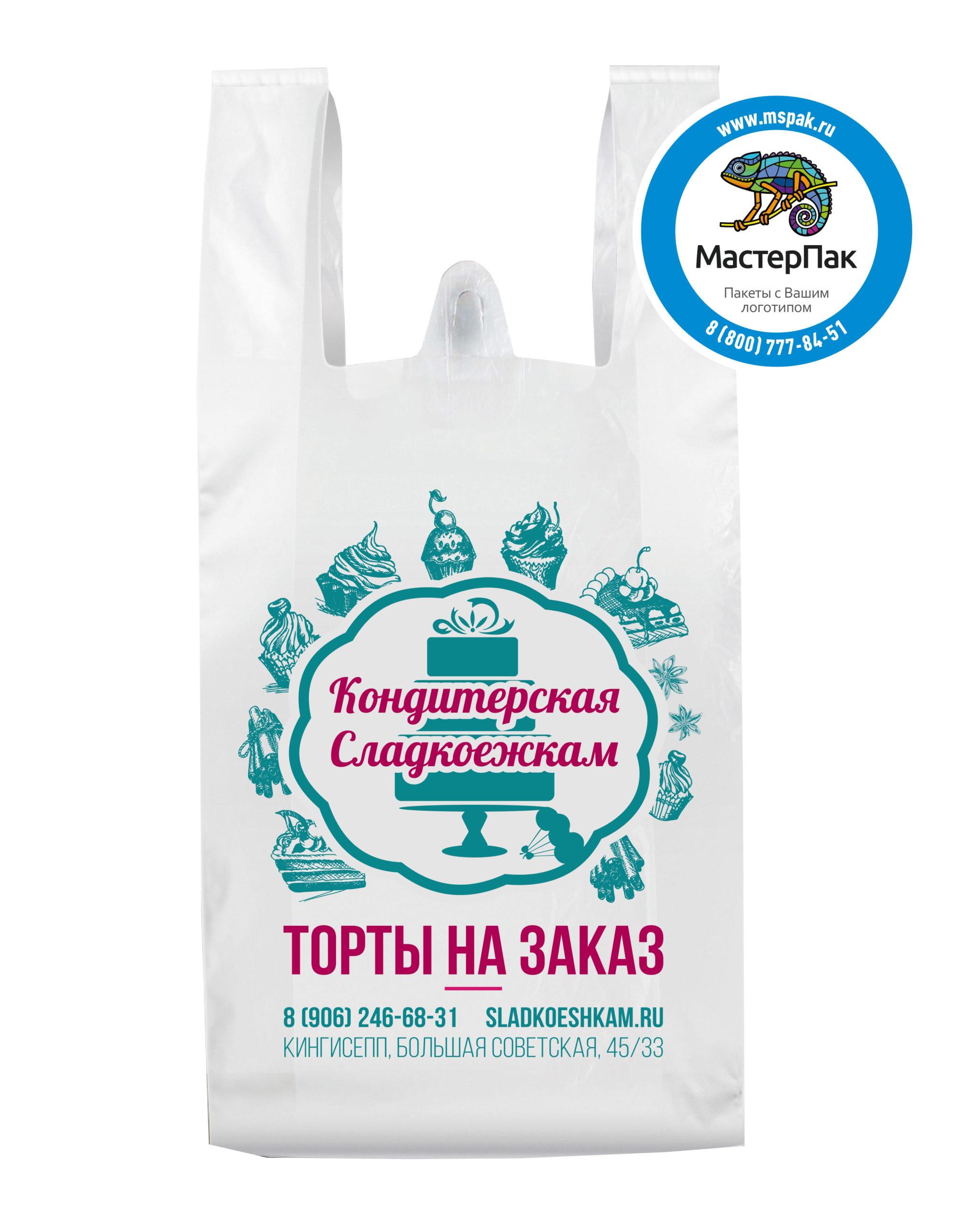 """Пакет-майка белый, ПНД, с логотипом """"Кондитерская сладкоежкам"""" (36*60, 23 мкм)"""
