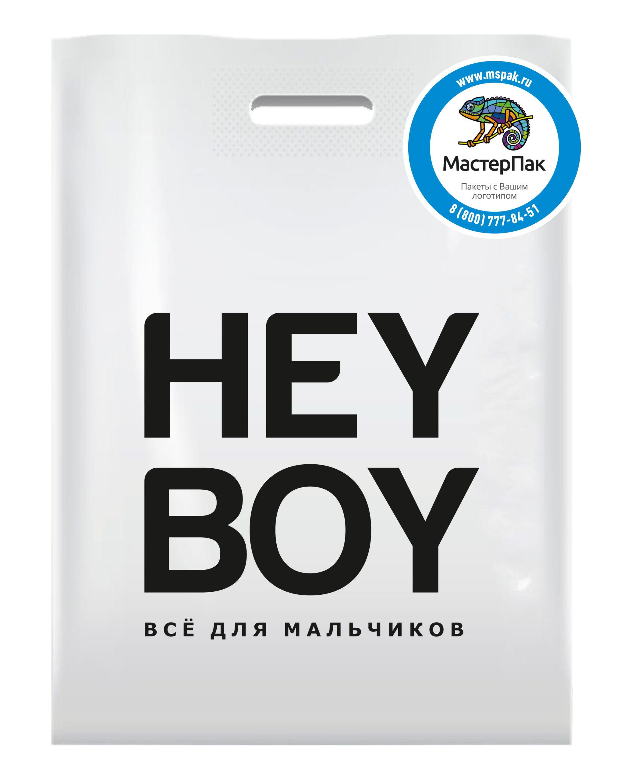 Пакет ПВД с вырубной ручкой и логотипом для магазина HeyBoy