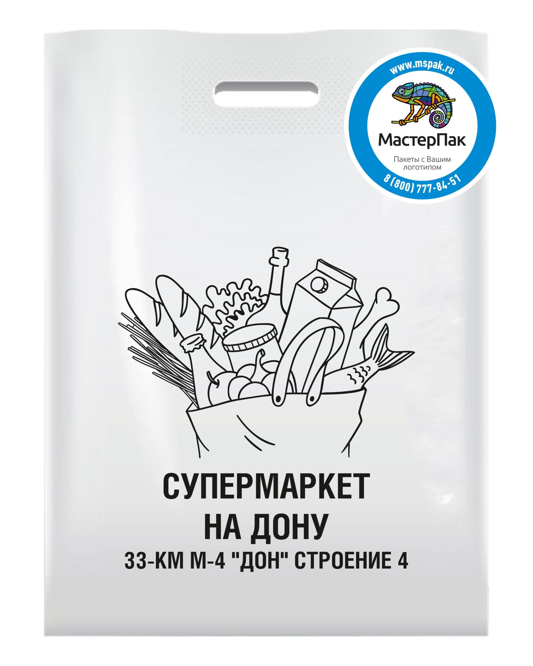 """Пакет ПВД с вырубной усиленной ручкой и логотипом """"Супермаркет на Дону"""""""