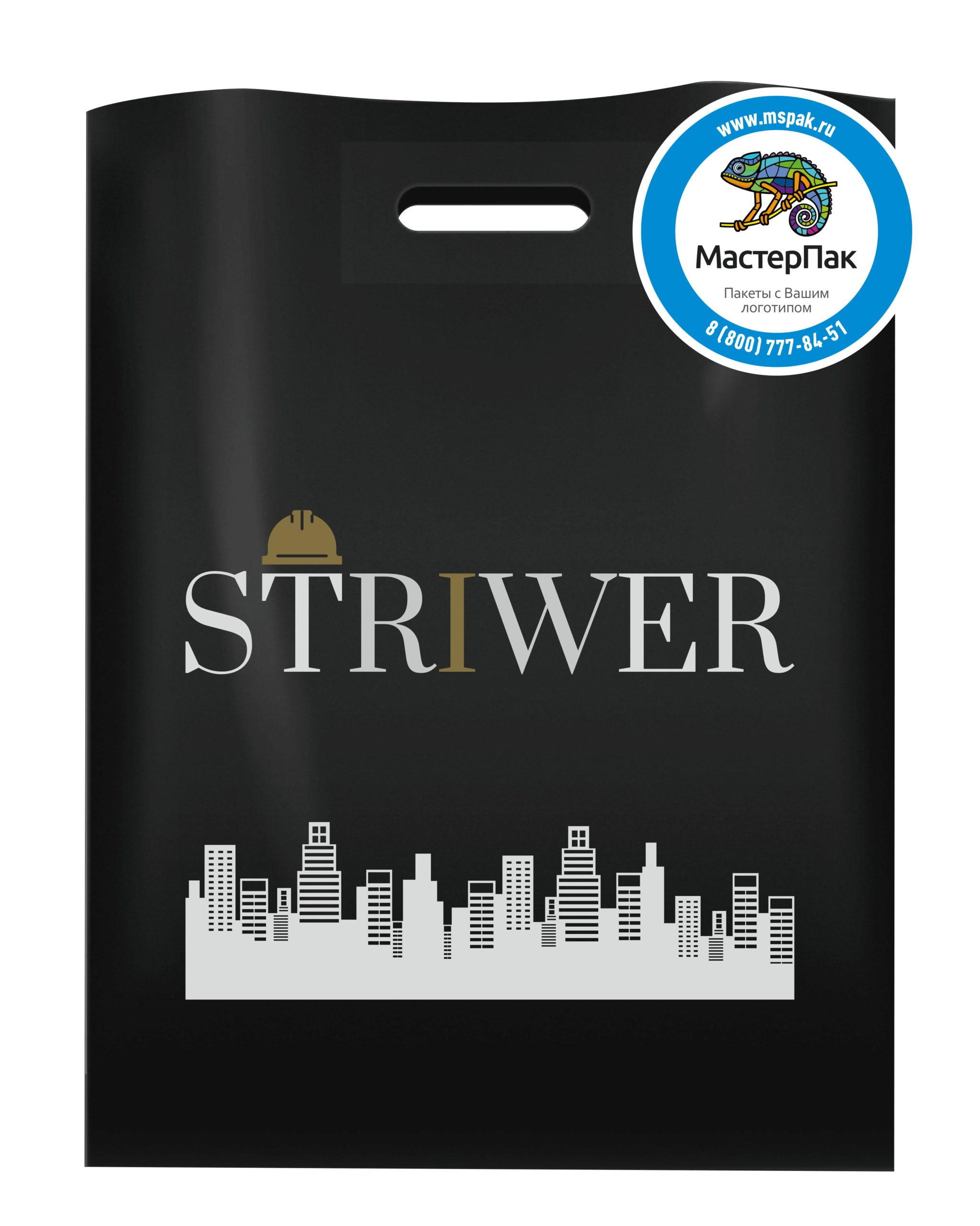 Пакет ПВД черный с вырубной ручкой и логотипом Striwer