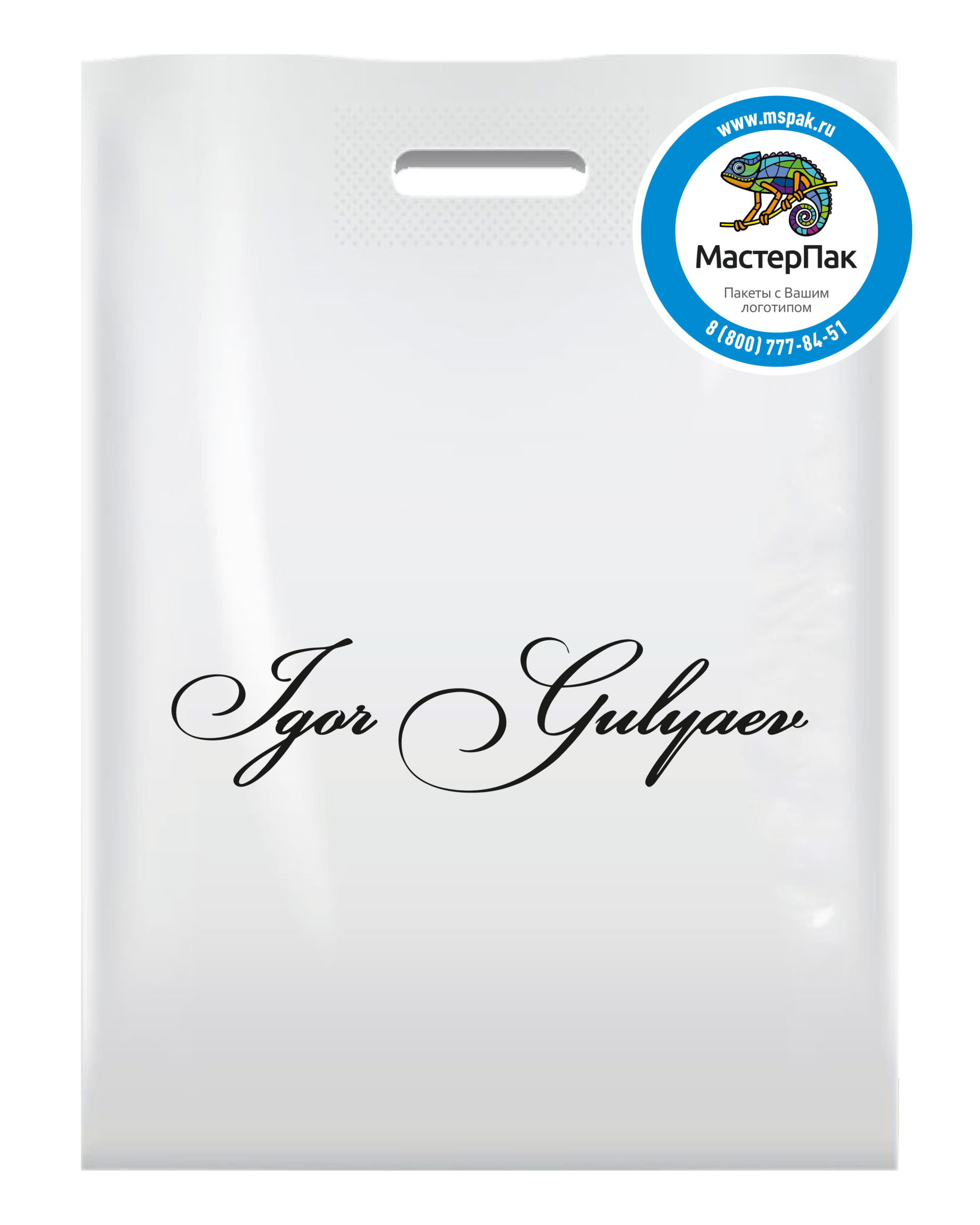 Пакет ПВД черный с вырубной ручкой и логотипом магазина Igor Gulyaev, Москва