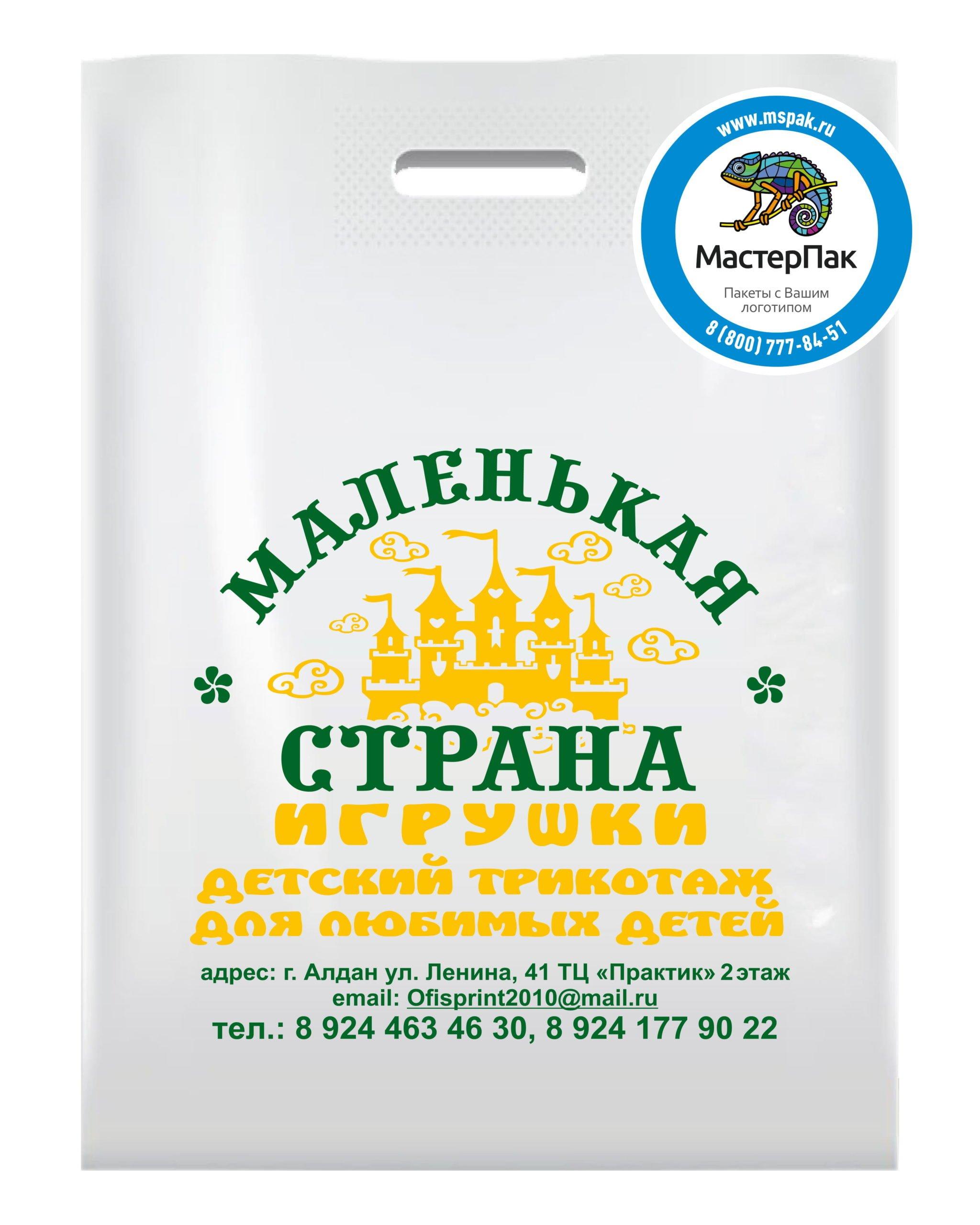 """Пакет ПВД с вырубной ручкой и логотипом магазина """"Маленькая страна"""", Алдан, Якутия"""