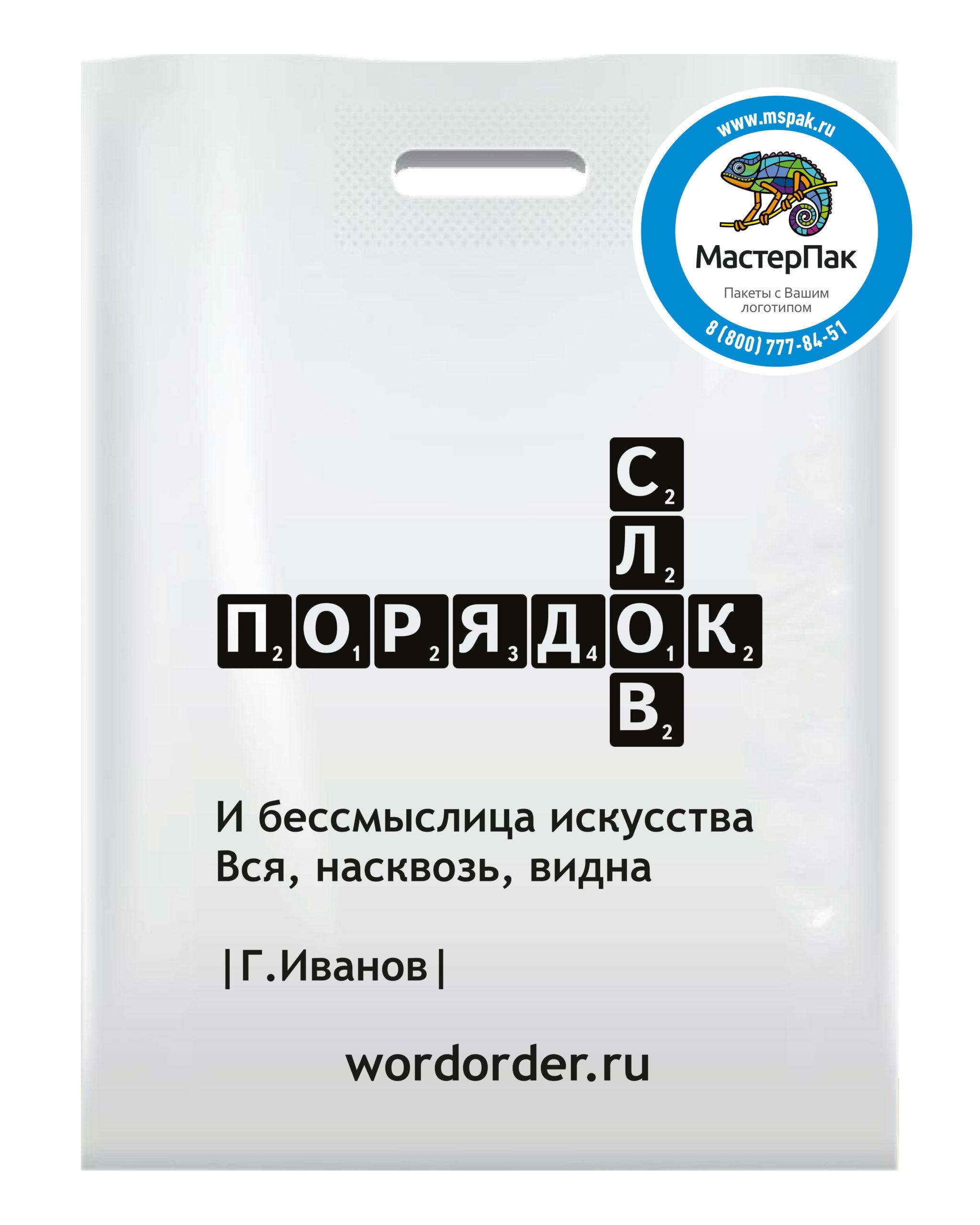 """Пакет ПВД с вырубной ручкой и логотипом """"Порядок слов"""", Москва"""