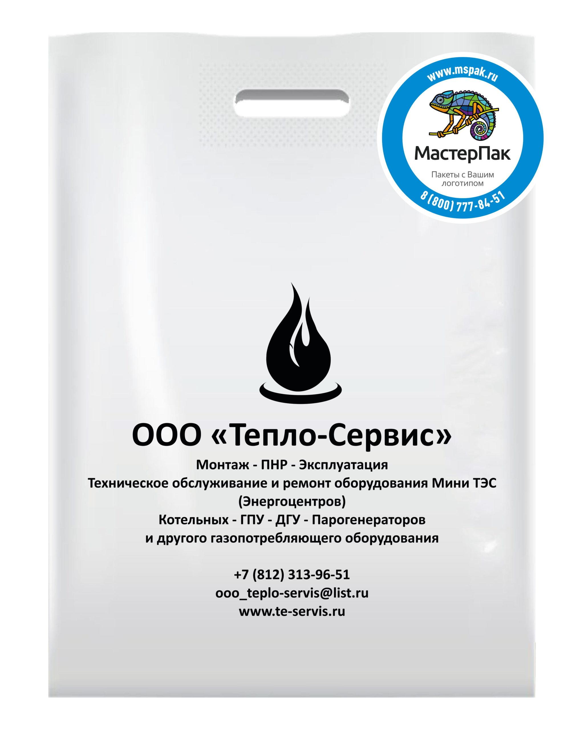 """Пакет ПВД с вырубной ручкой и логотипом ООО """"Тепло-Сервис"""", Спб"""