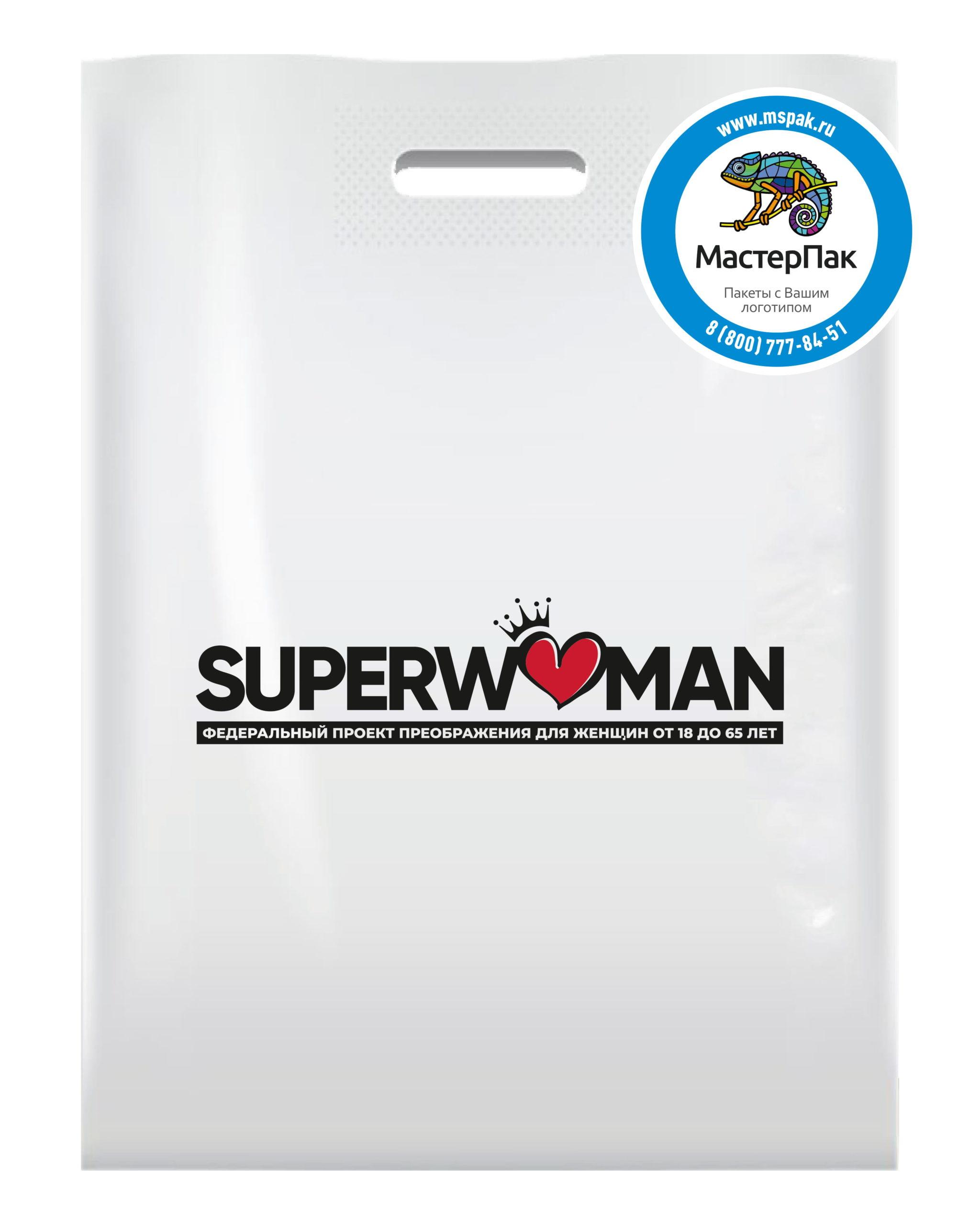 Пакет ПВД с вырубной ручкой и логотипом мероприятия Superwoman, Москва