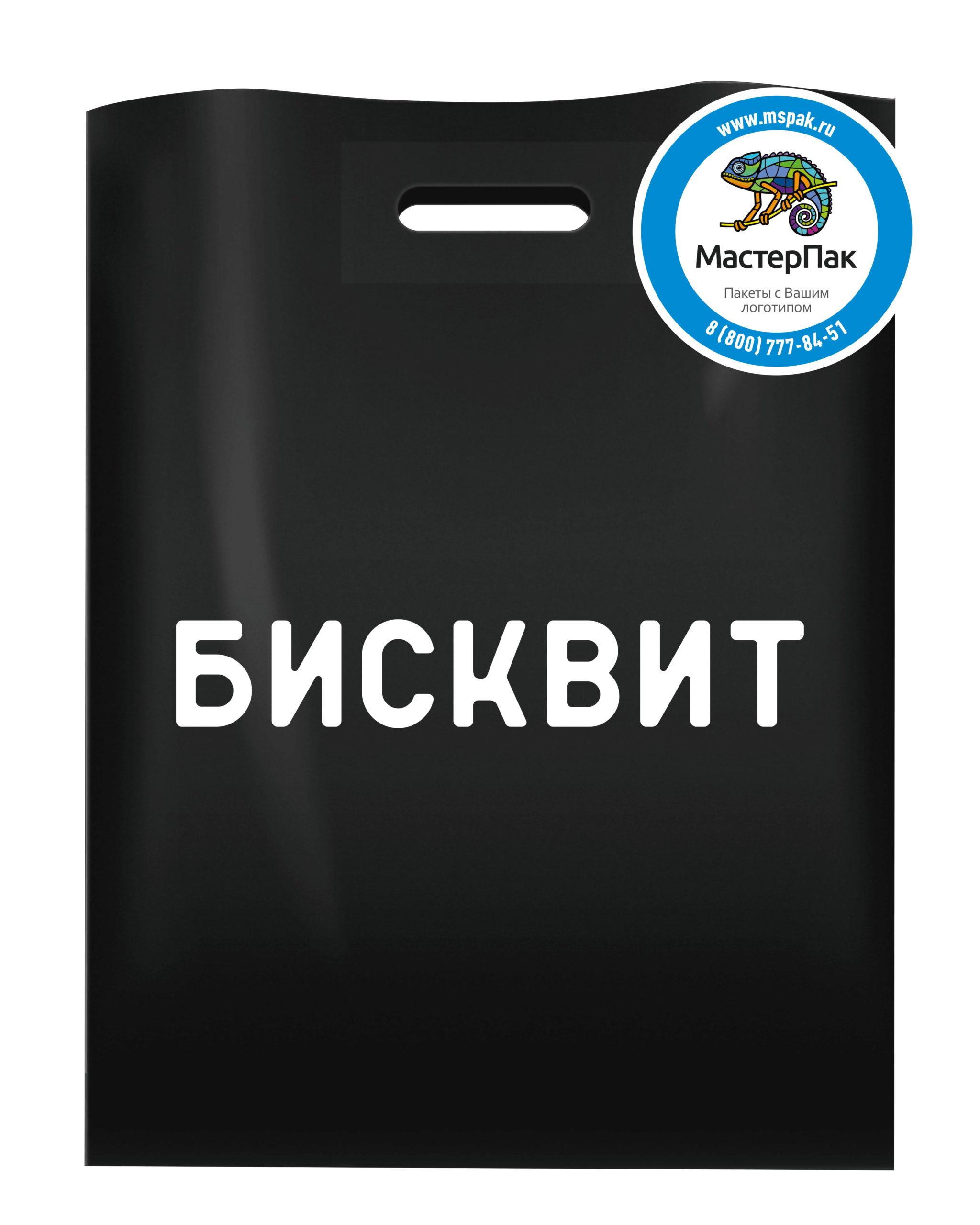 """Пакет ПВД с вырубной ручкой и логотипом """"Бисквит"""", Москва"""