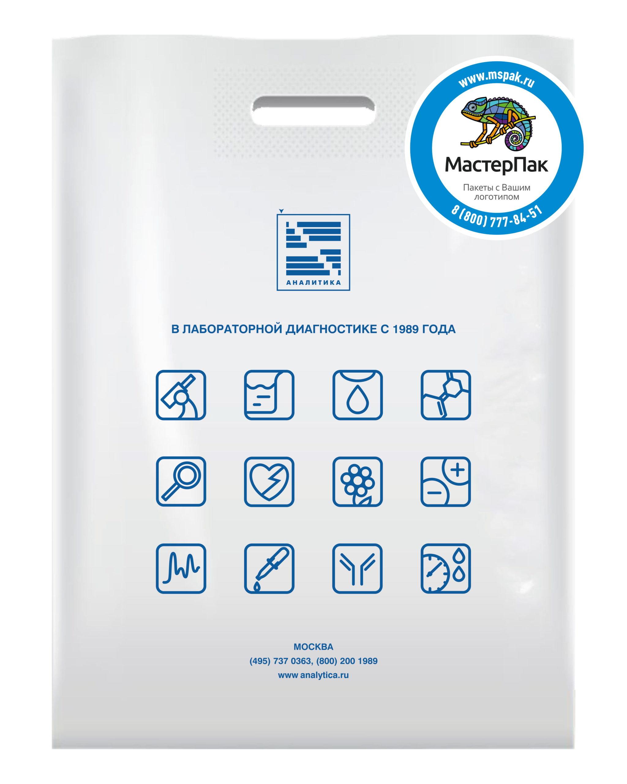 """Пакет ПВД с вырубной ручкой и логотипом """"Аналитика"""" (шелкография)"""