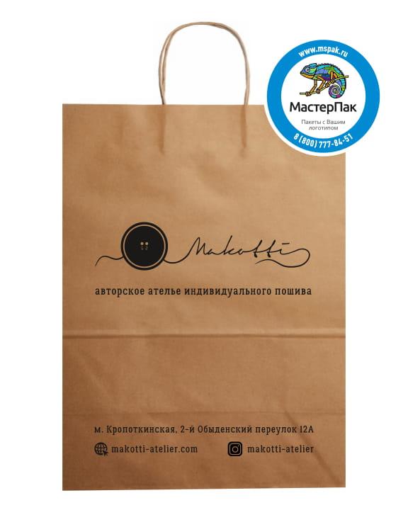 "Пакет крафт, бурый с логотипом ""Makotti"", Москва, крученые ручки"