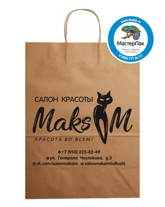 """Пакет крафт, бурый с логотипом """"Maksim"""", СПб, 24*28 см, крученые ручки"""