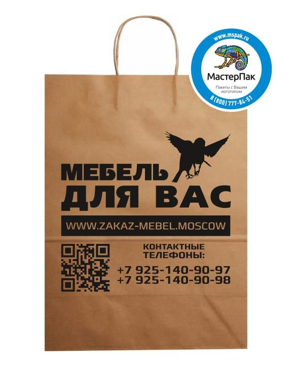"""Пакет крафт, бурый с логотипом """"Мебель для Вас"""", Москва, 29*40 см, крученые ручки"""