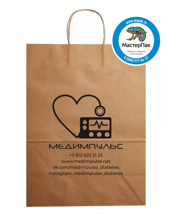 Пакет крафт, бурый с логотипом Медимпульс, СПб, 29*40 см, крученые ручки