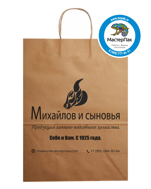 """Пакет крафт, бурый с логотипом """"Михайлов и сыновья"""", 29*40 см, крученые ручки"""