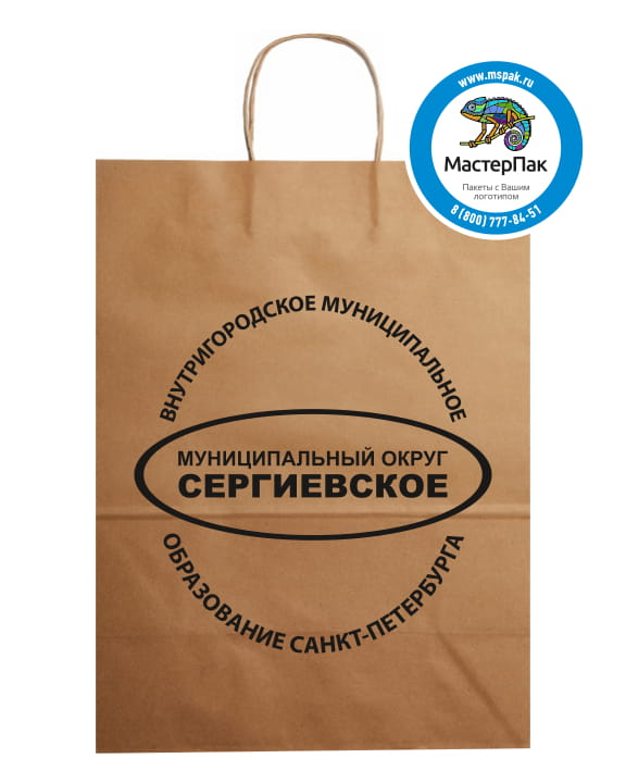 Пакет крафт, бурый с логотипом муниципального округа Сергиевское, Спб, 29*40 см, крученые ручки