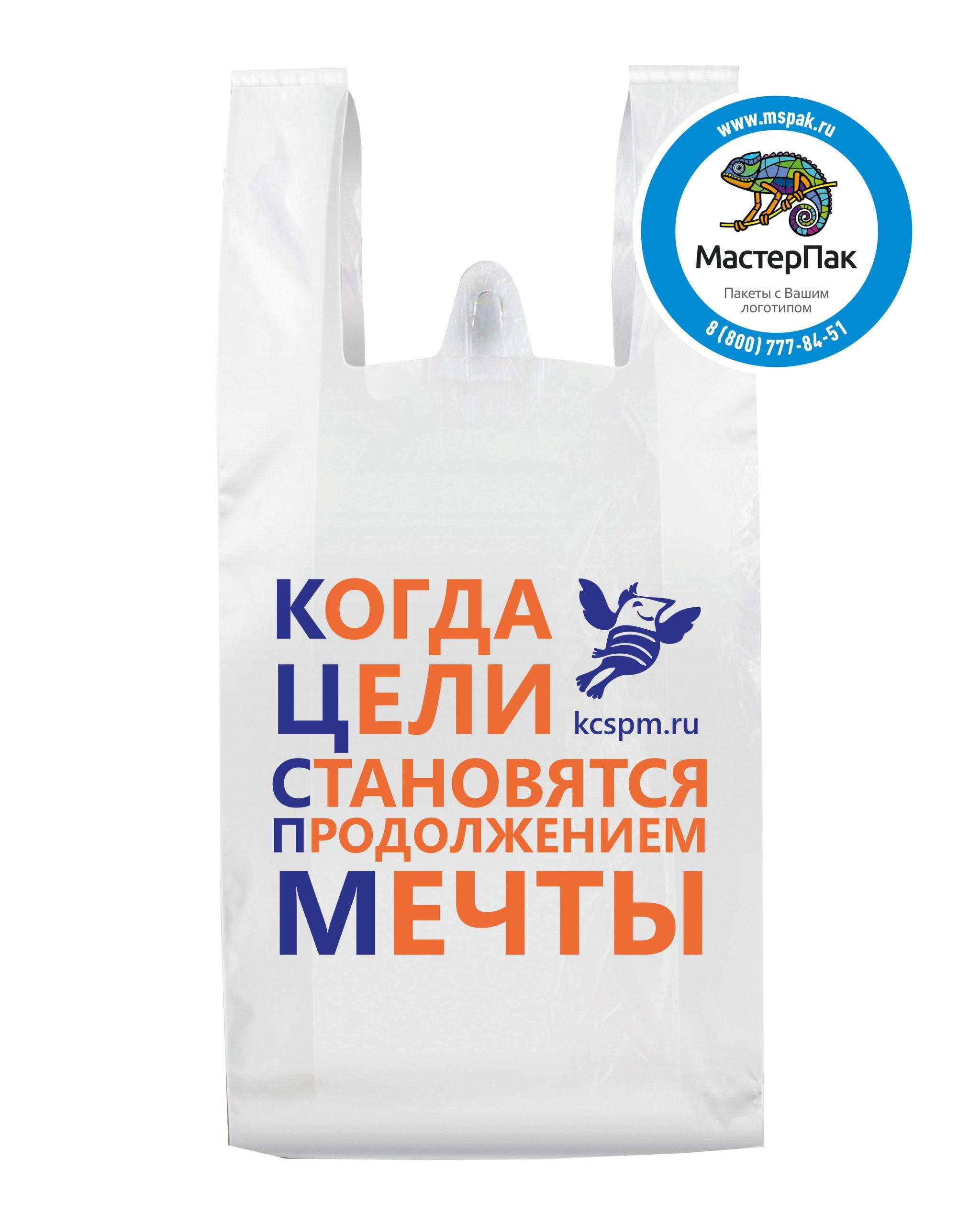 Пакет ПВД с логотипом учебного центра Детский Наукоград, Москва