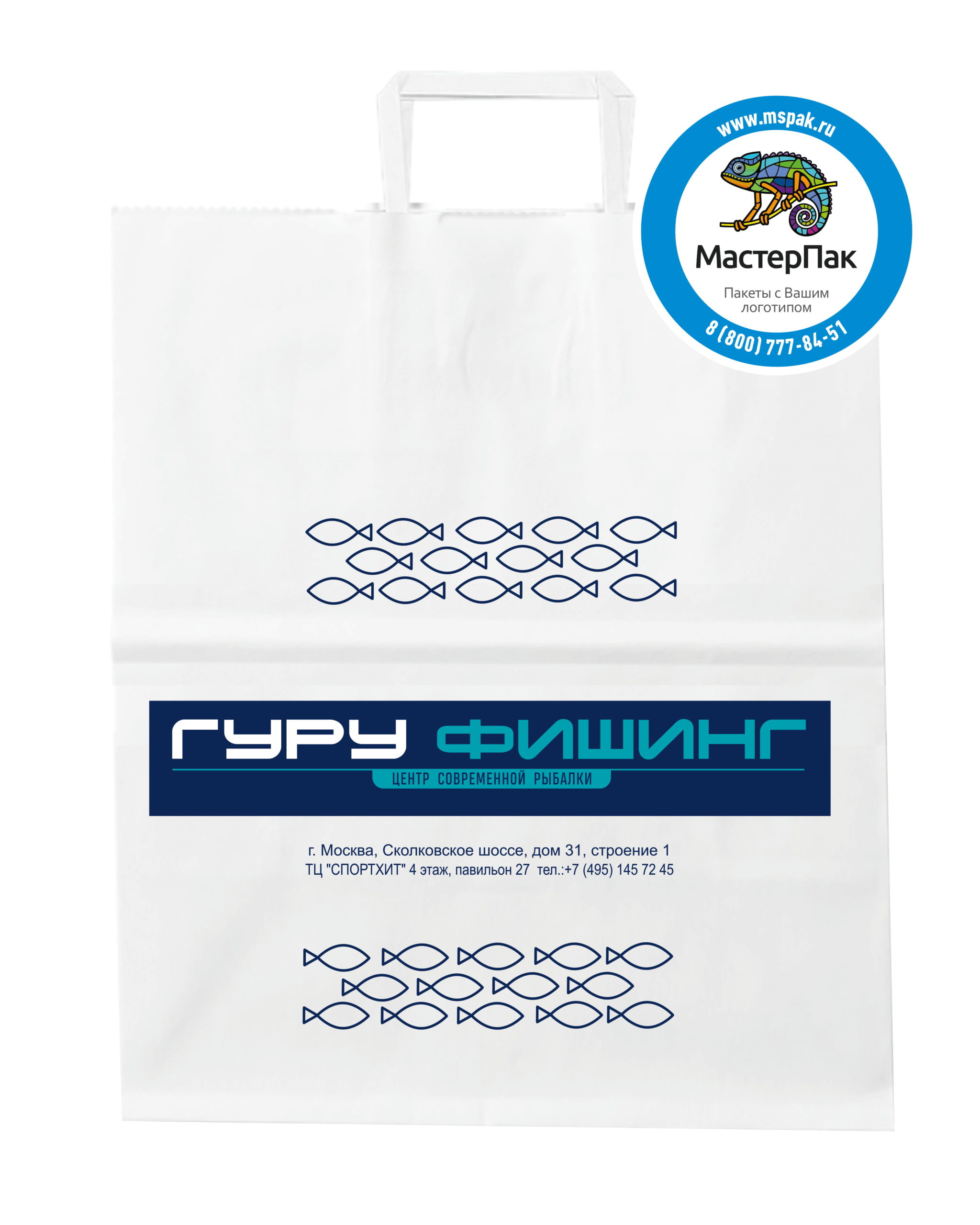 Пакет крафт, белый с логотипом Гуру Фишинг, Центр современной рыбалки, Москва