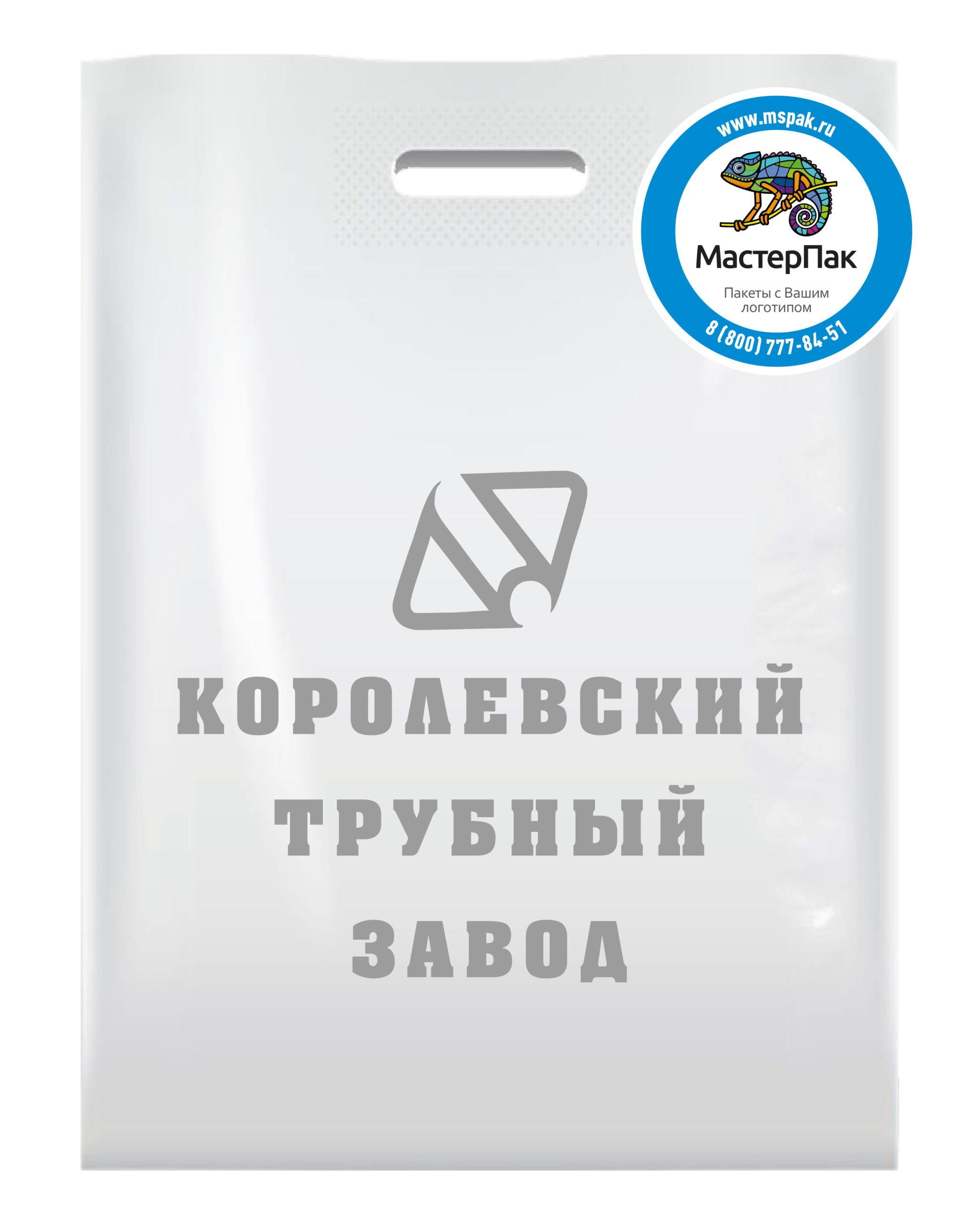 """Пакет ПВД с вырубной ручкой и логотипом """"Королевский трубный завод"""""""