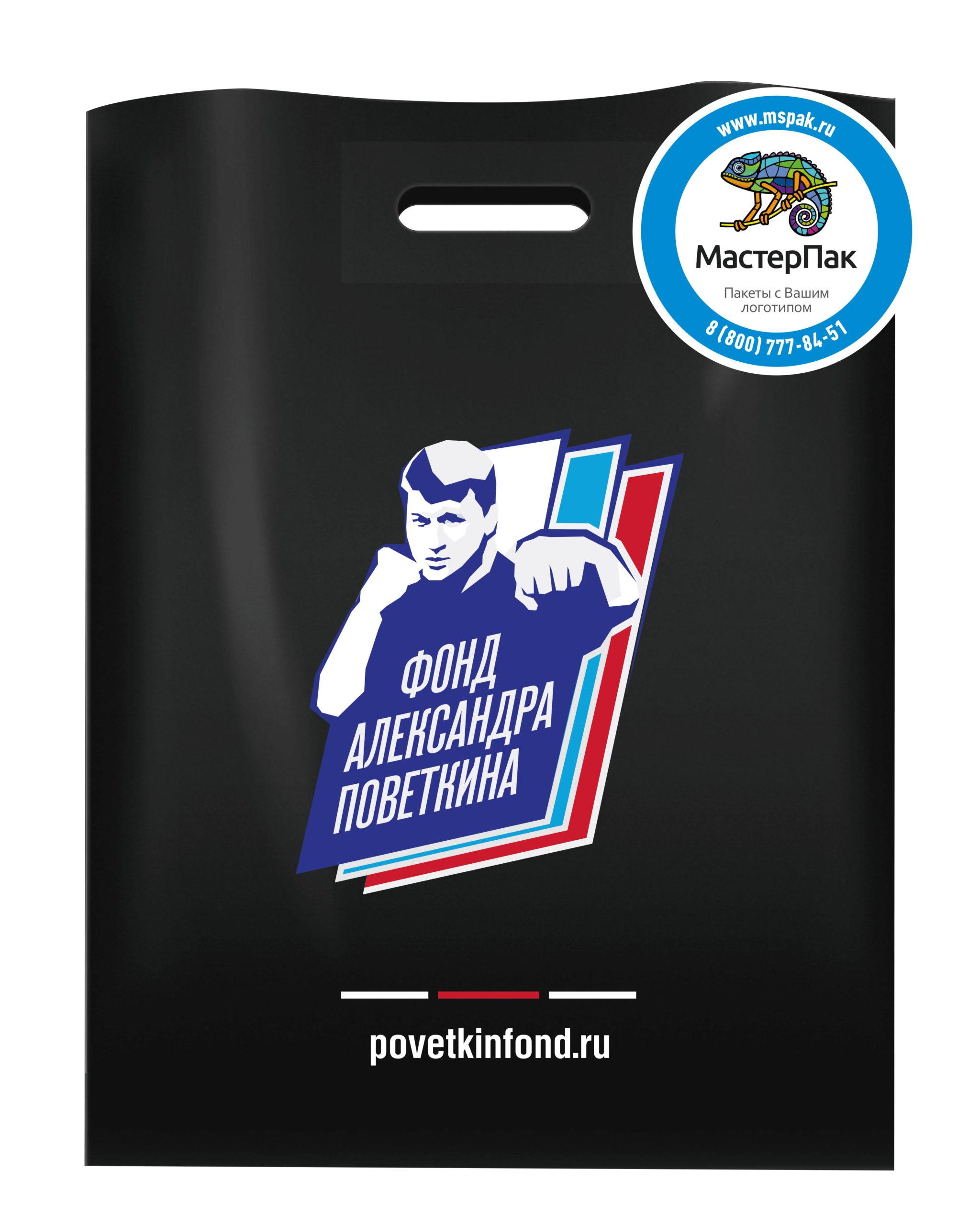"""Пакет ПВД с вырубной ручкой и логотипом """"Фонд Александра Поветкина"""", Москва"""