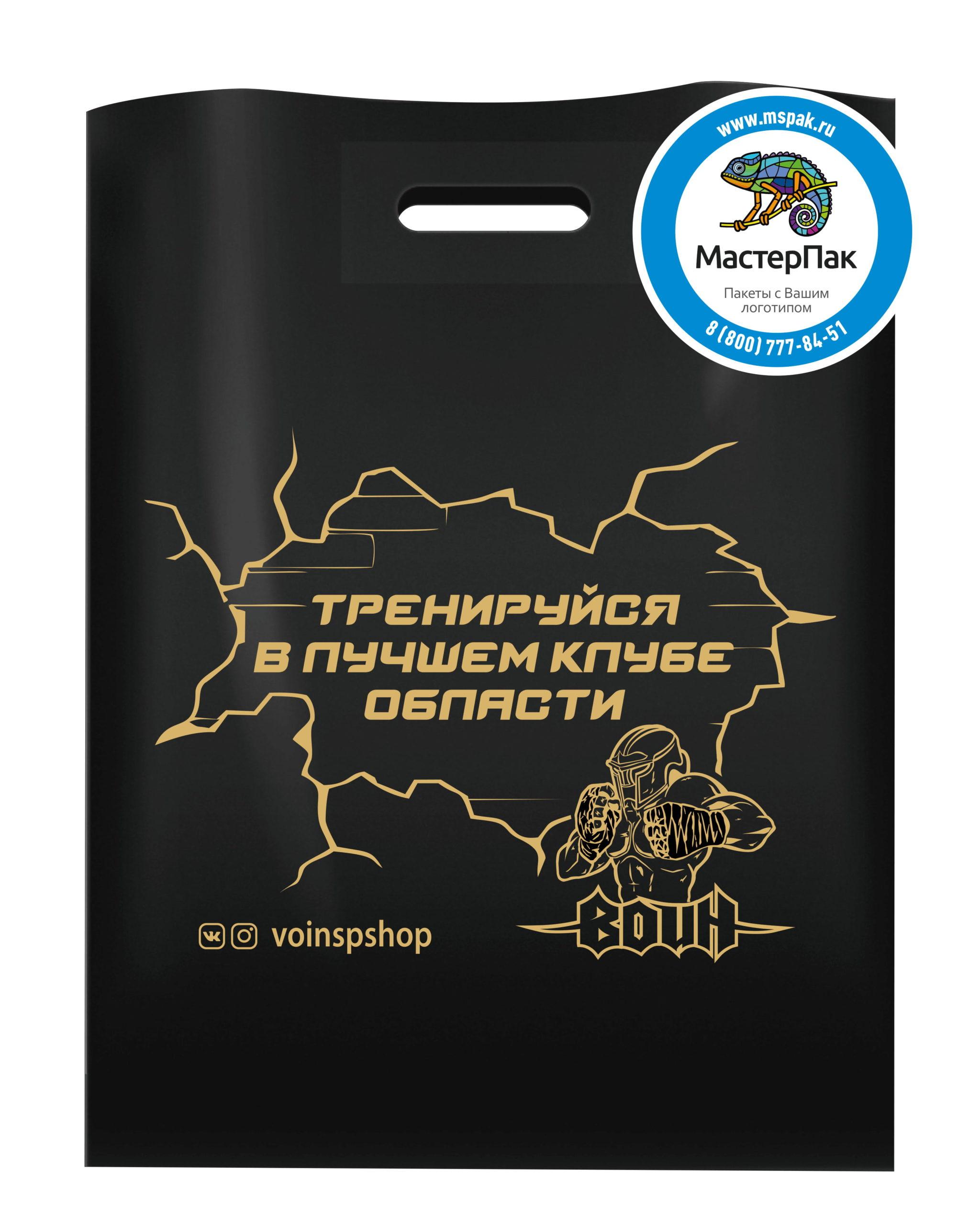 Пакет ПВД с вырубной ручкой и логотипом спортивного клуба Воин