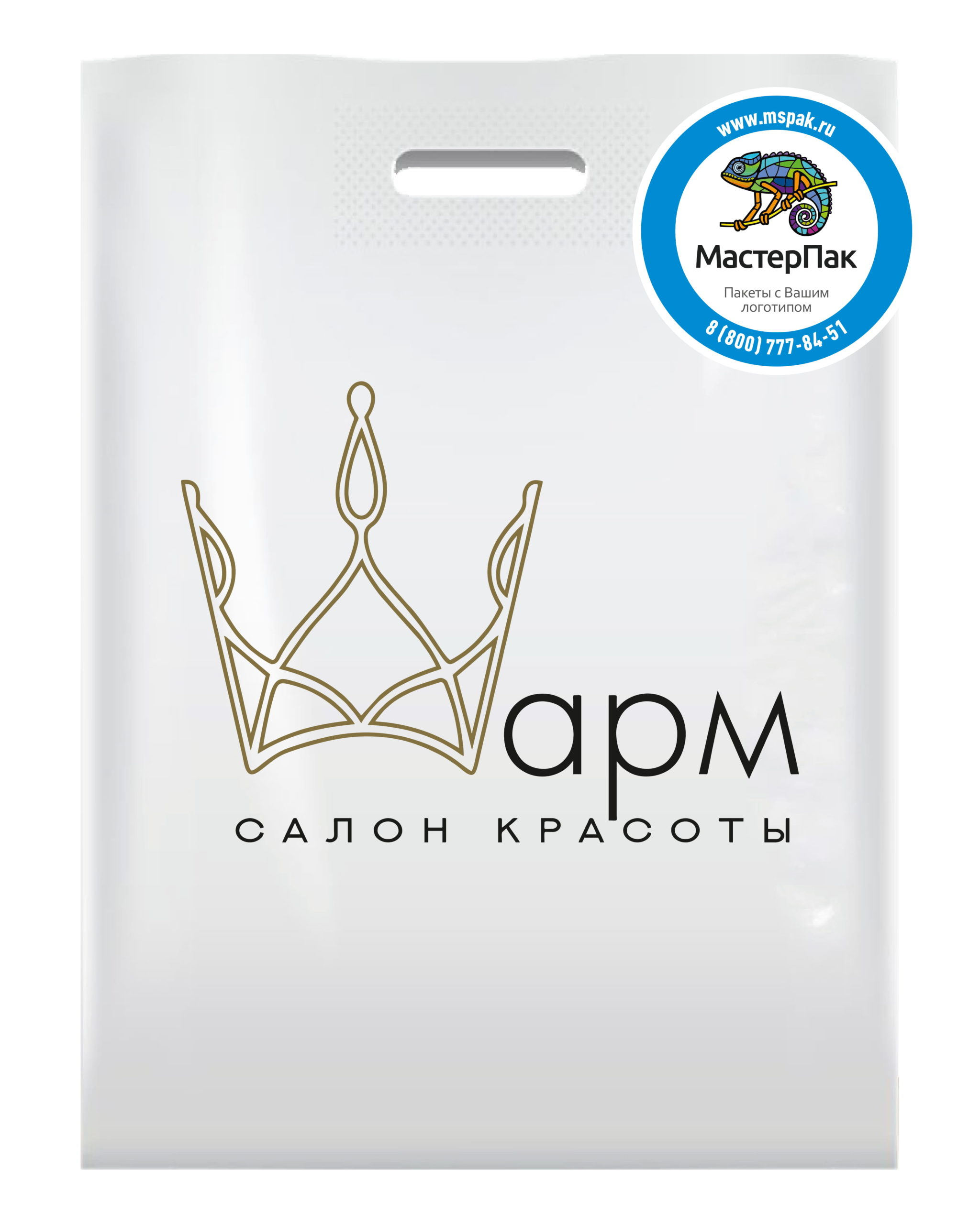 Пакет ПВД с вырубной ручкой и логотипом салона красоты Шарм, Калининград
