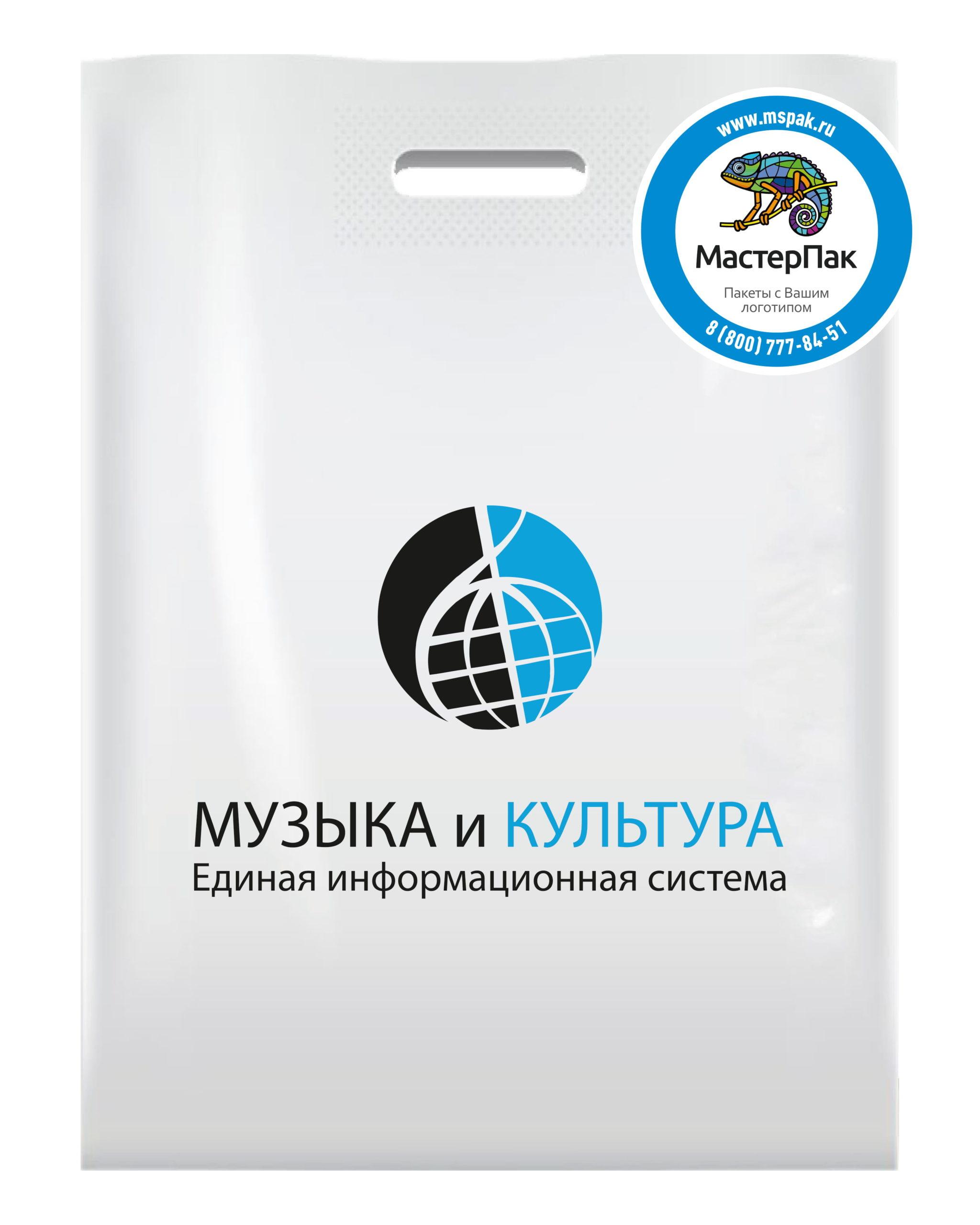 """Пакет ПВД с вырубной ручкой и логотипом """"Музыка и Культура"""""""