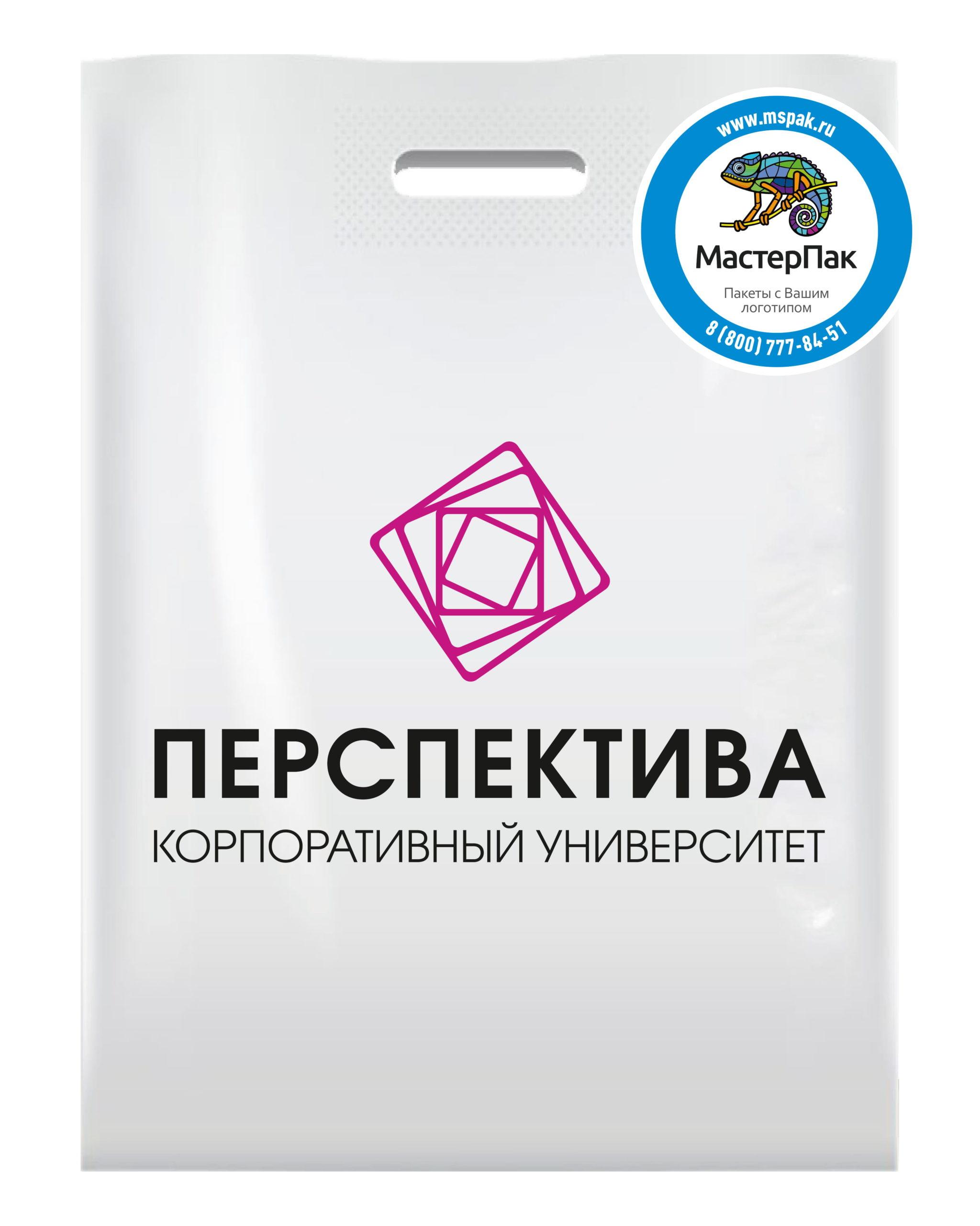 Пакет ПВД с вырубной ручкой и логотипом университета Перспектива, Москва