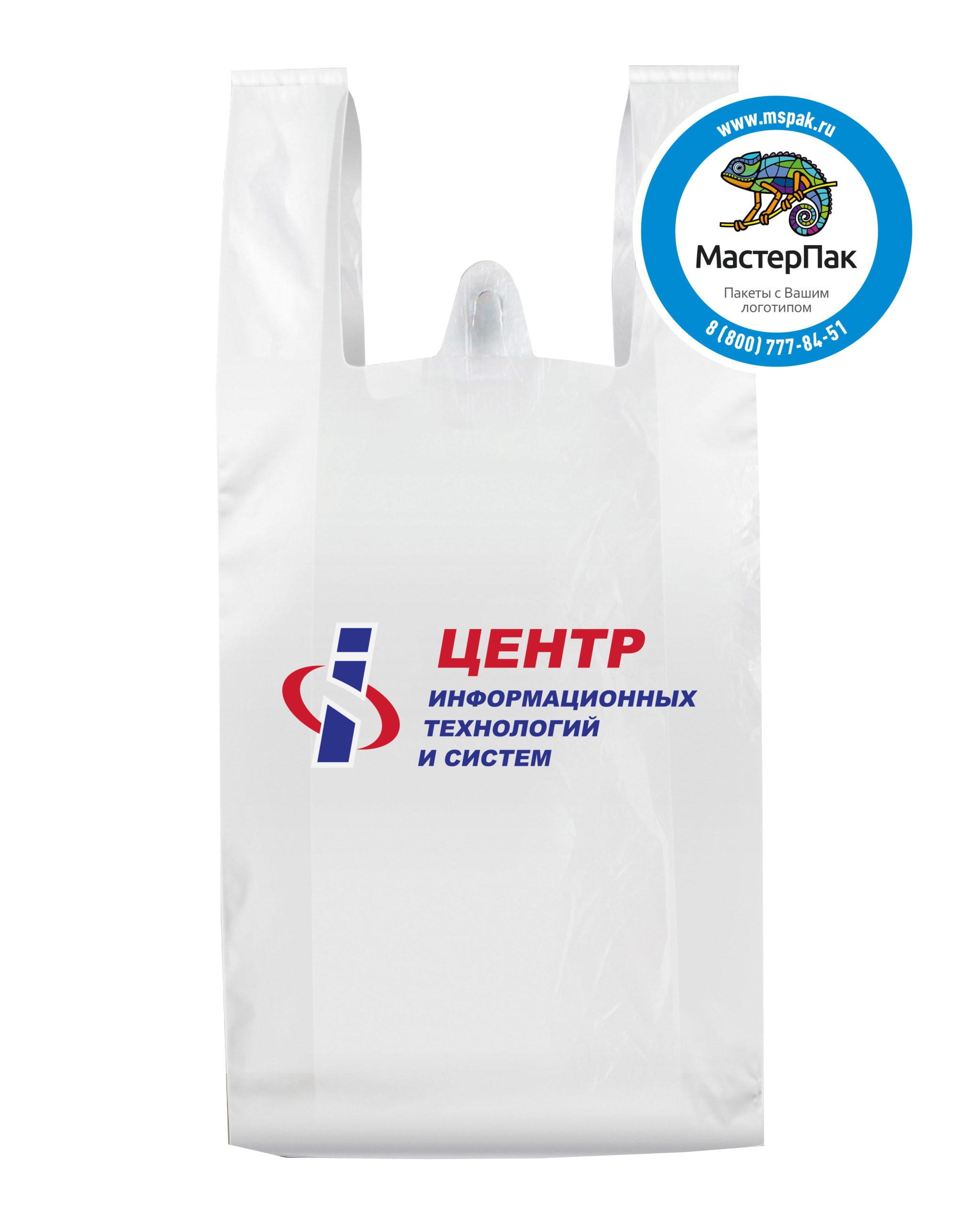 Пакет-майка ПНД с логотипом Центр информационных технологий и систем, 27 мкм, 40*60