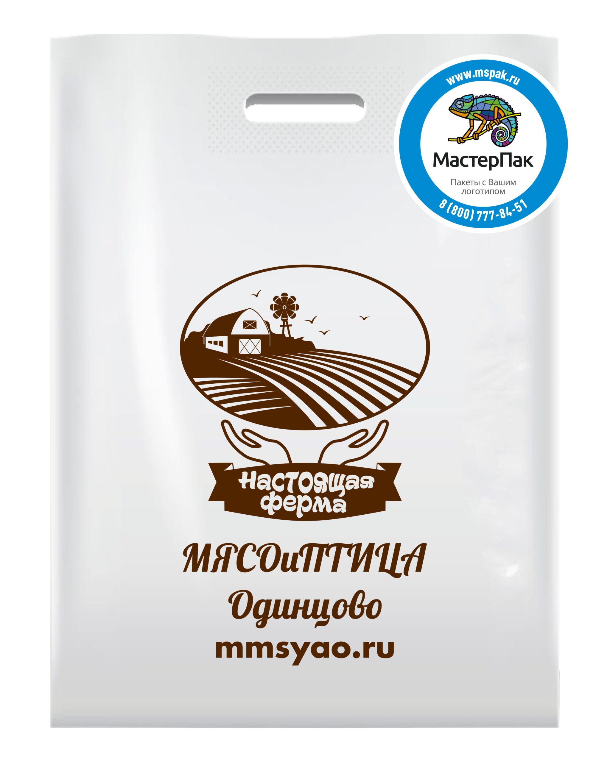 """Пакет ПВД с вырубной ручкой и логотипом """"Настоящая ферма"""", Одинцово, 70 мкм"""