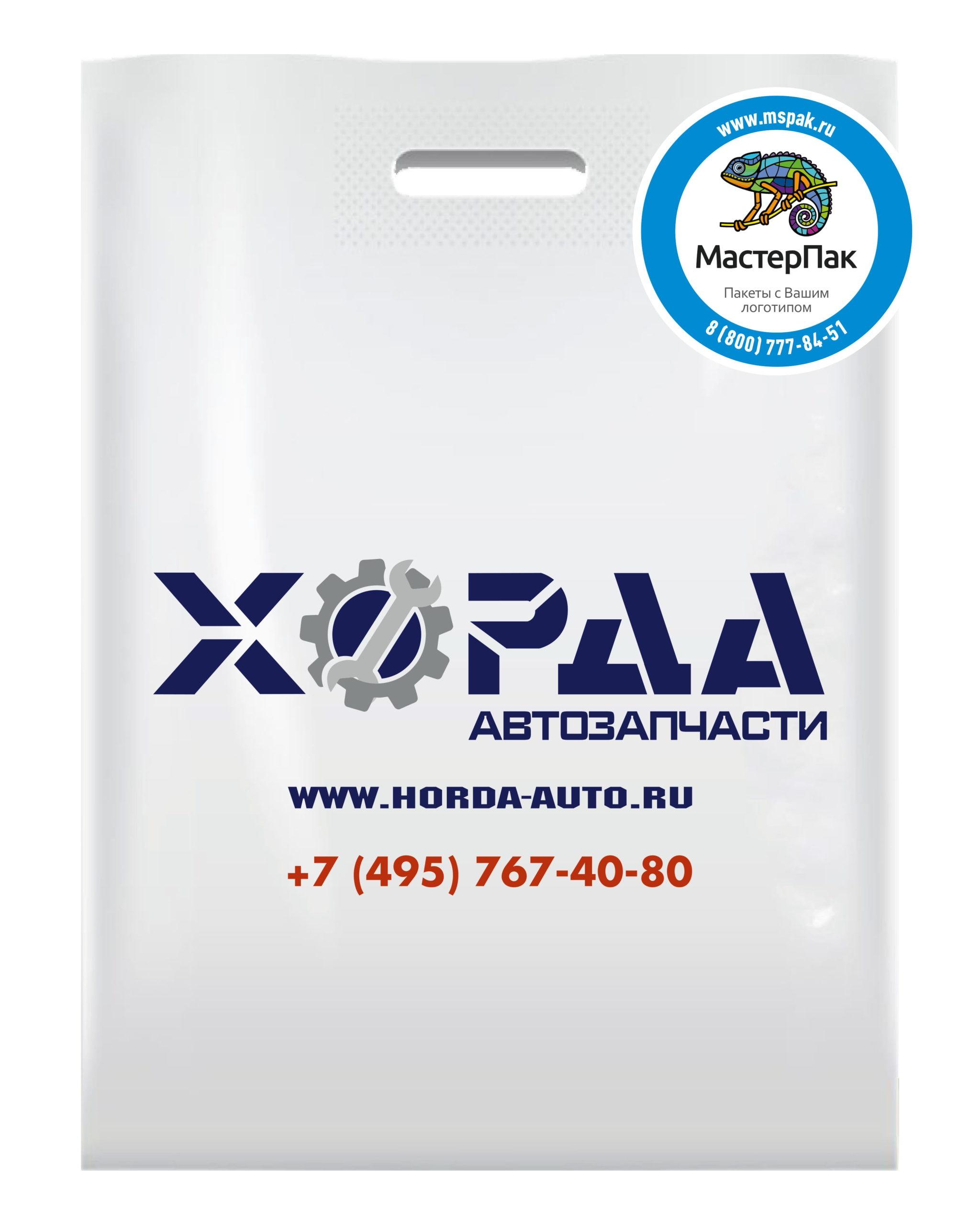 Пакет ПВД с вырубной ручкой и логотипом автозапчасти Хорда, Москва