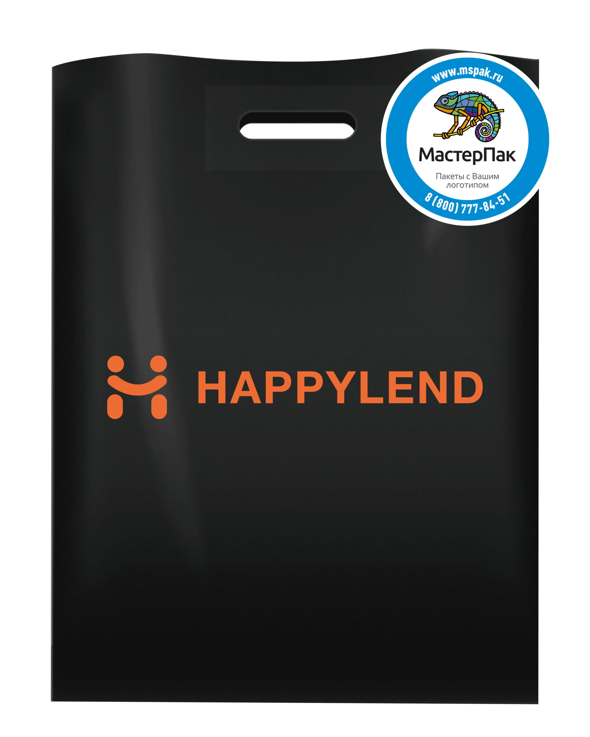 Пакет ПВД с вырубной ручкой и логотипом HappyLend, Москва, 70 мкм
