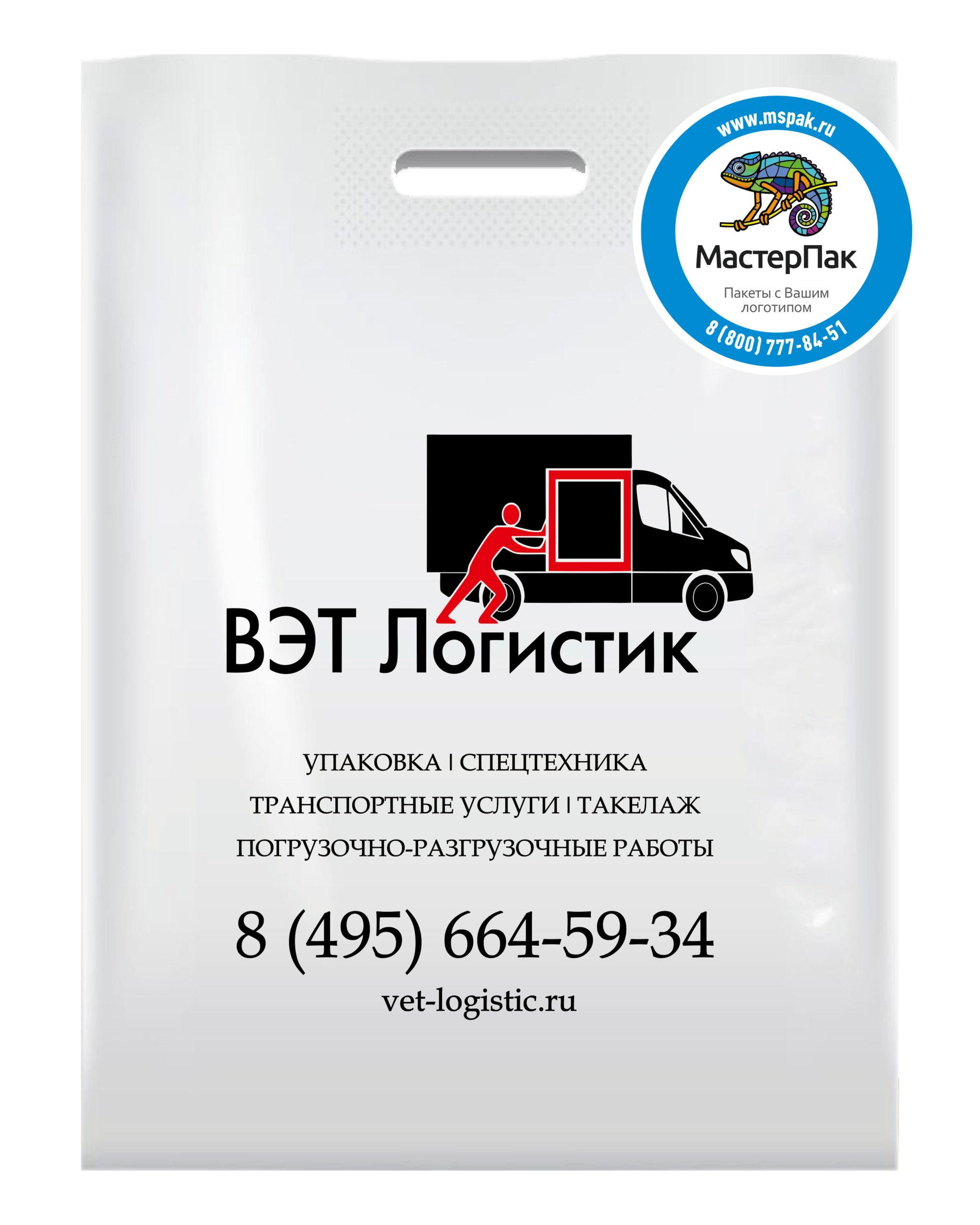Пакет ПВД с вырубной ручкой и логотипом ВЭТ Логистик, 70 мкм