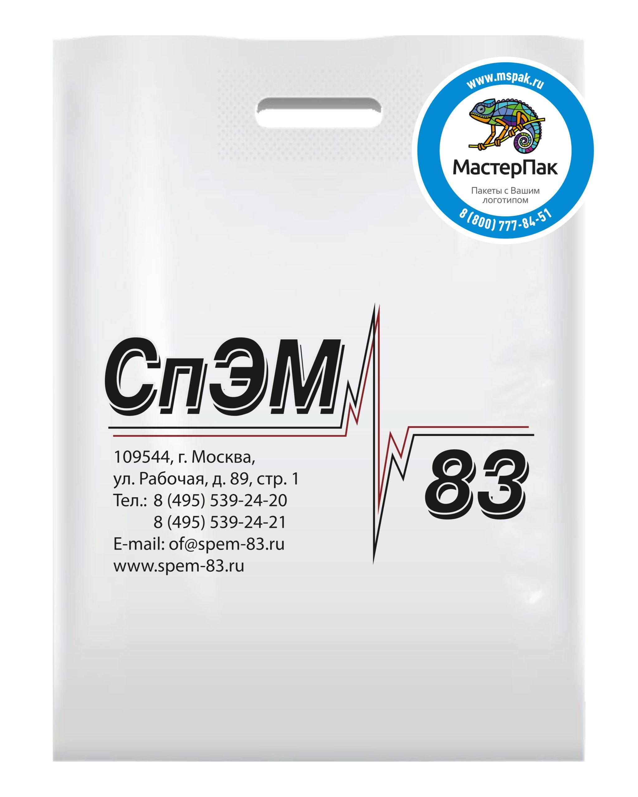 Пакет ПВД с вырубной ручкой и логотипом строительной компании СпЭм, Москва