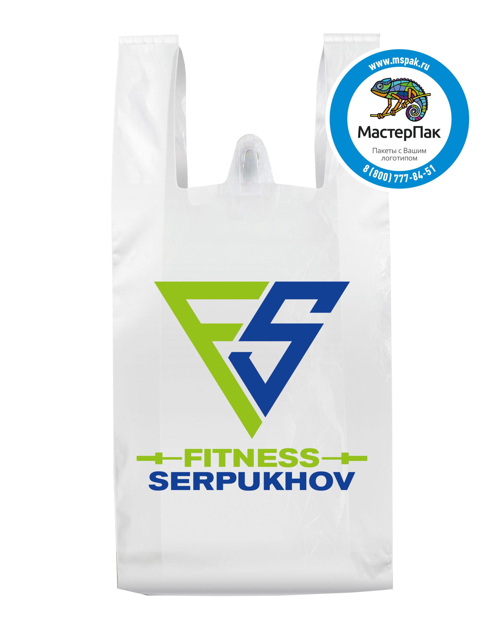 Пакет-майка ПНД с логотипом Fitness Serpukhov, 40*60 см, 23 мкм