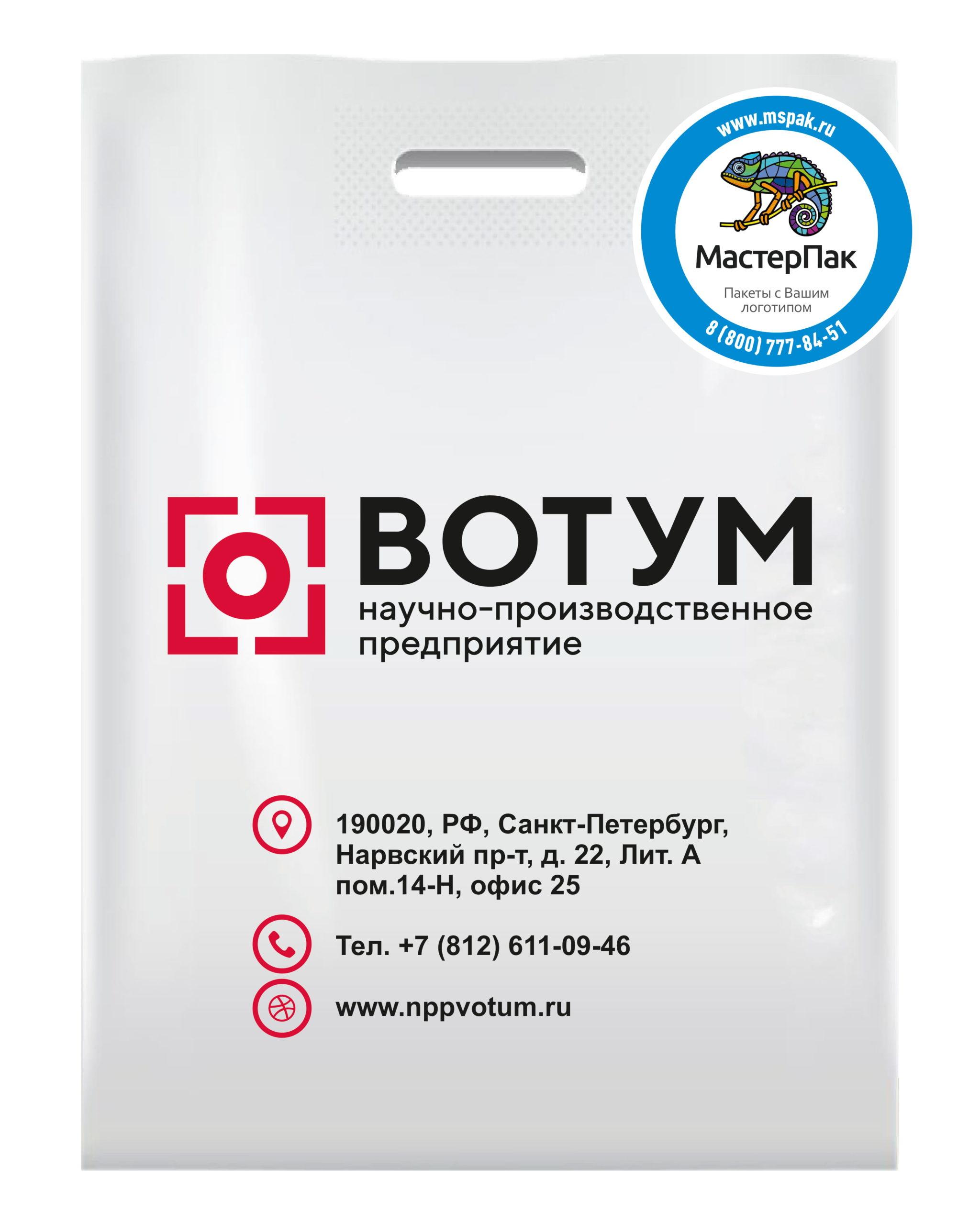 Пакет ПВД с вырубной ручкой и логотипом предприятия Вотум, г. Санкт-Петербург