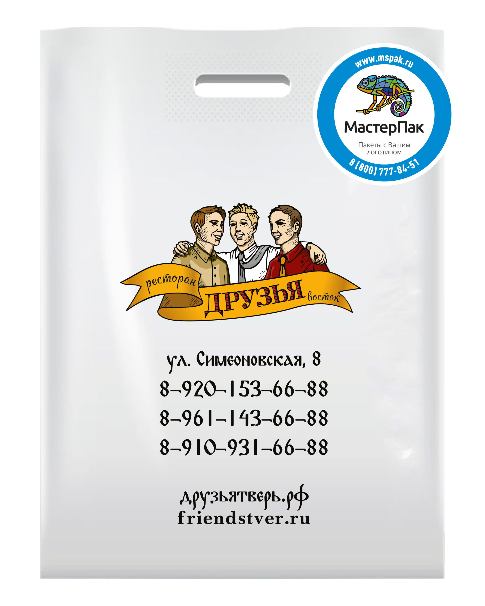 Пакет ПВД с логотипом ресторана Друзья, Тверь, 70 мкм, 30*40 см, вырубная ручка