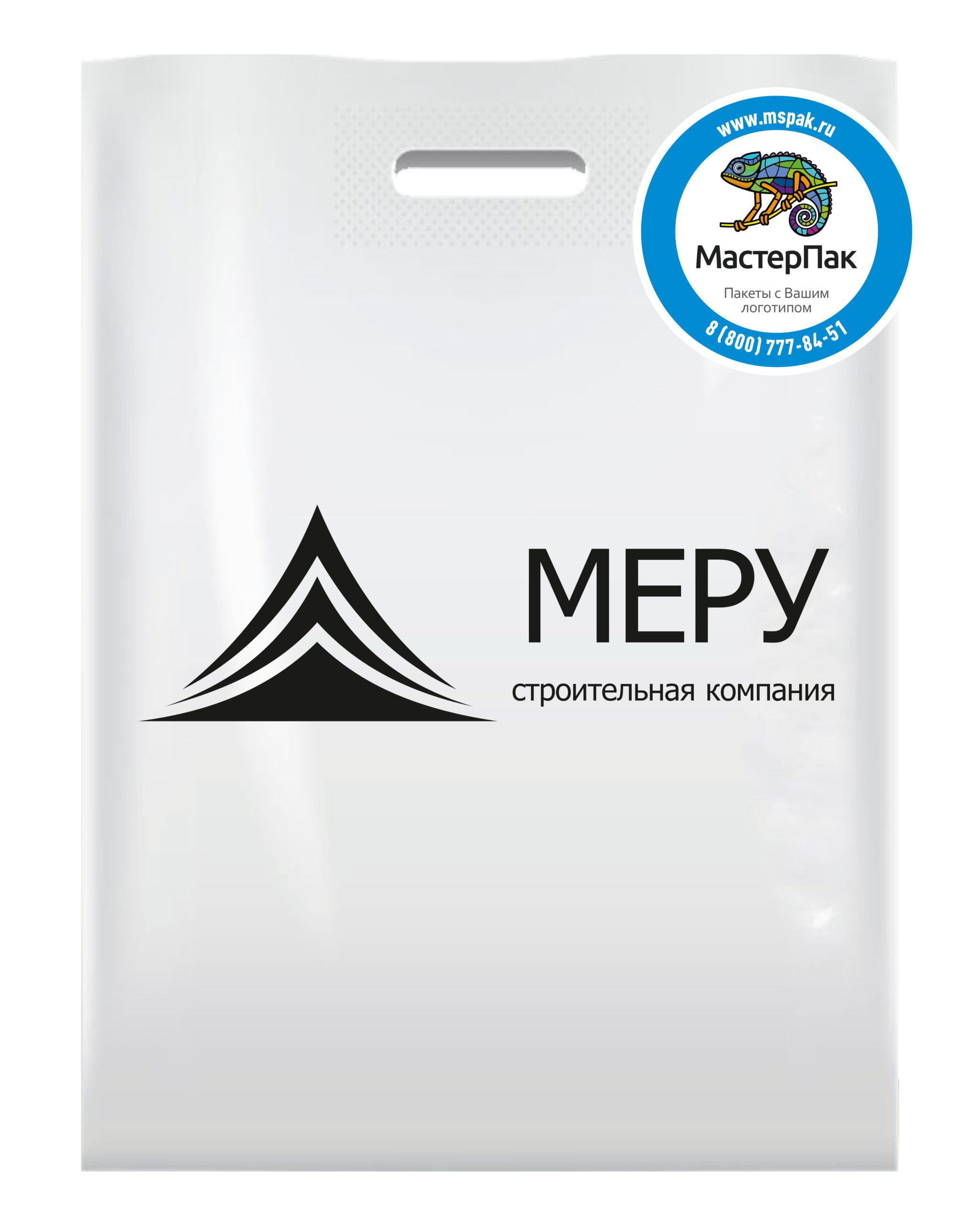 Пакет ПВД с вырубной ручкой и логотипом МЕРУ, Москва, 70 мкм