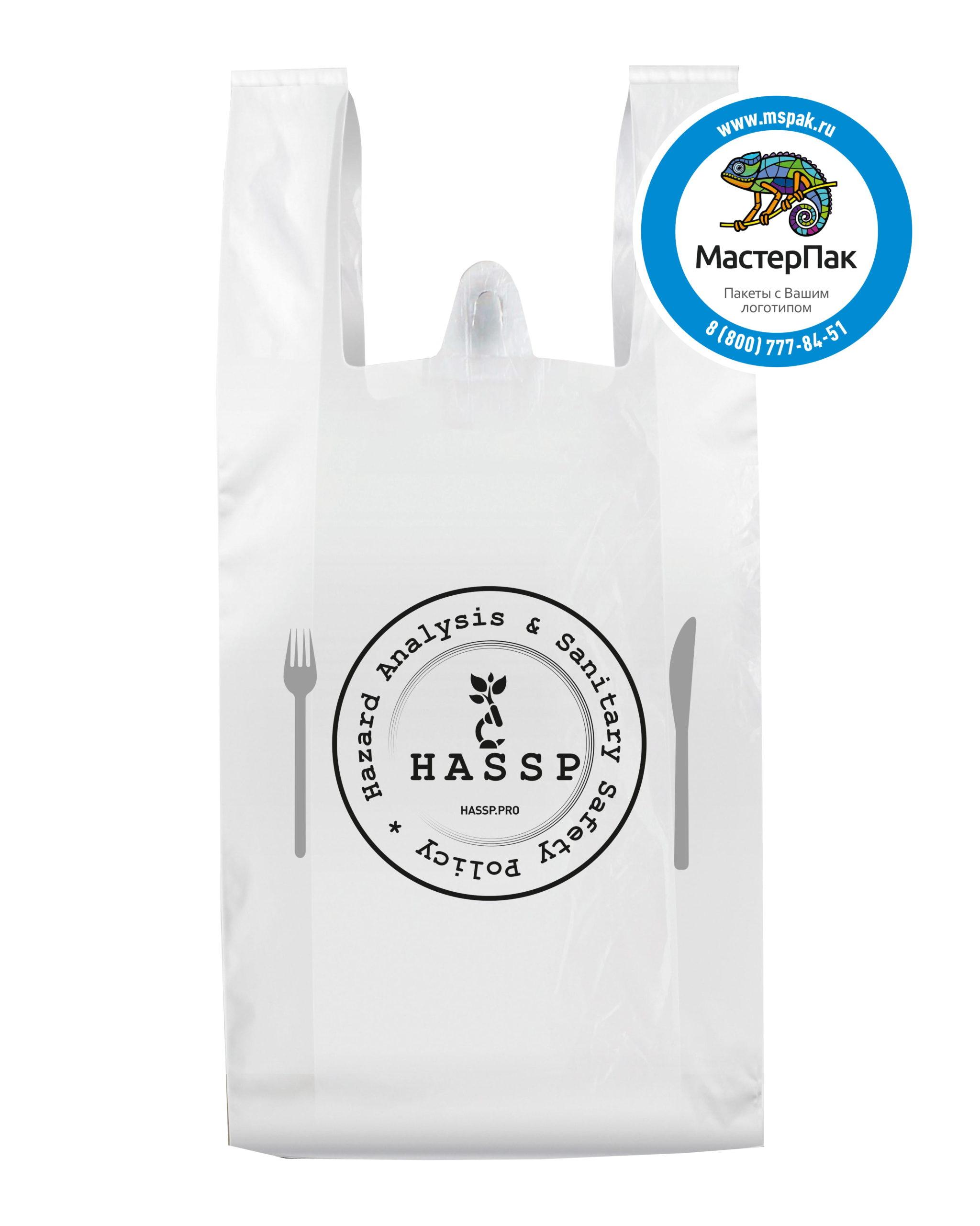 Пакет-майка ПНД с логотипом HASSP, 40*60 см, 30 мкм