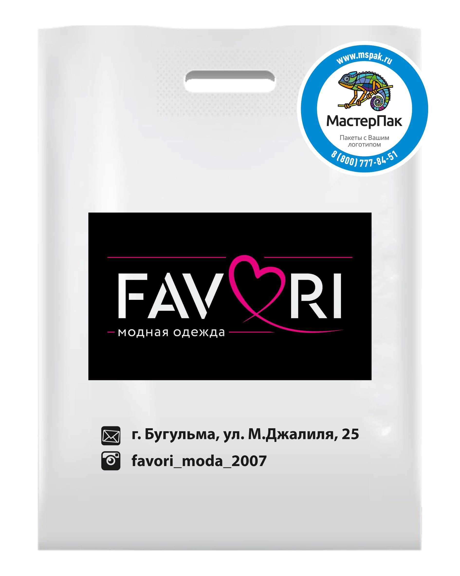 Пакет с вырубной ручкой и логотипом магазина Favori, Бугульма, 70 мкм