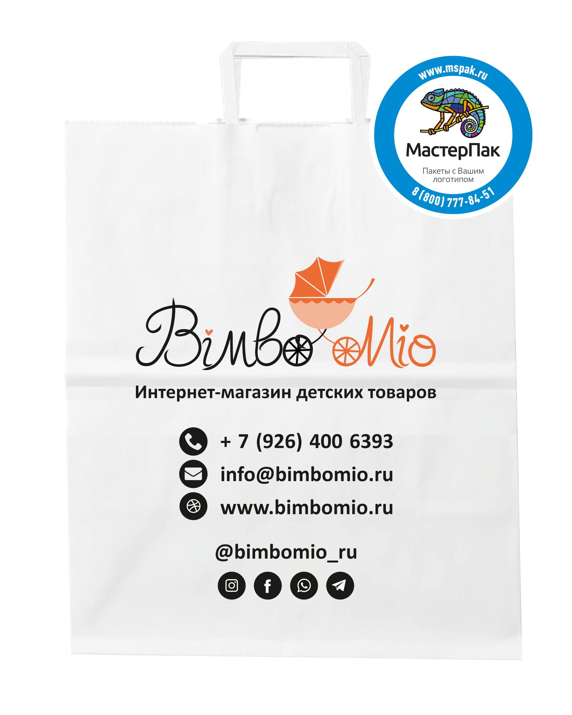Пакет бумажный, крафт, белый с логотипом BimboMio