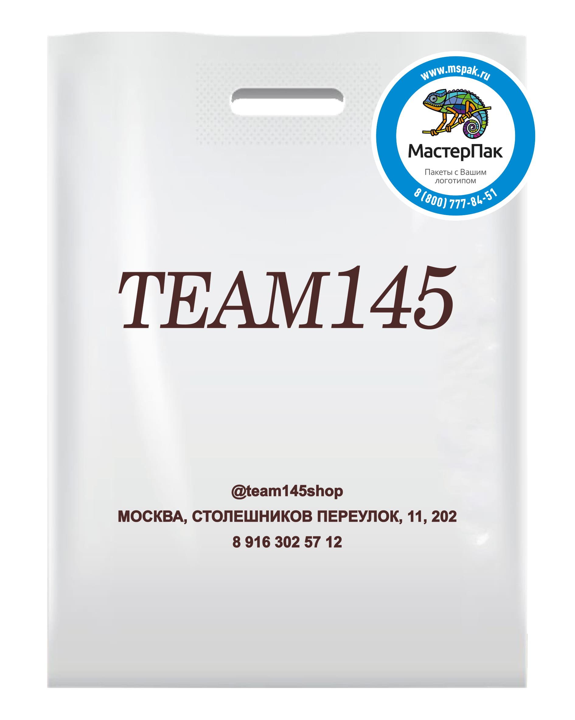 Пакет ПВД с вырубной ручкой и логотипом Team145, Москва