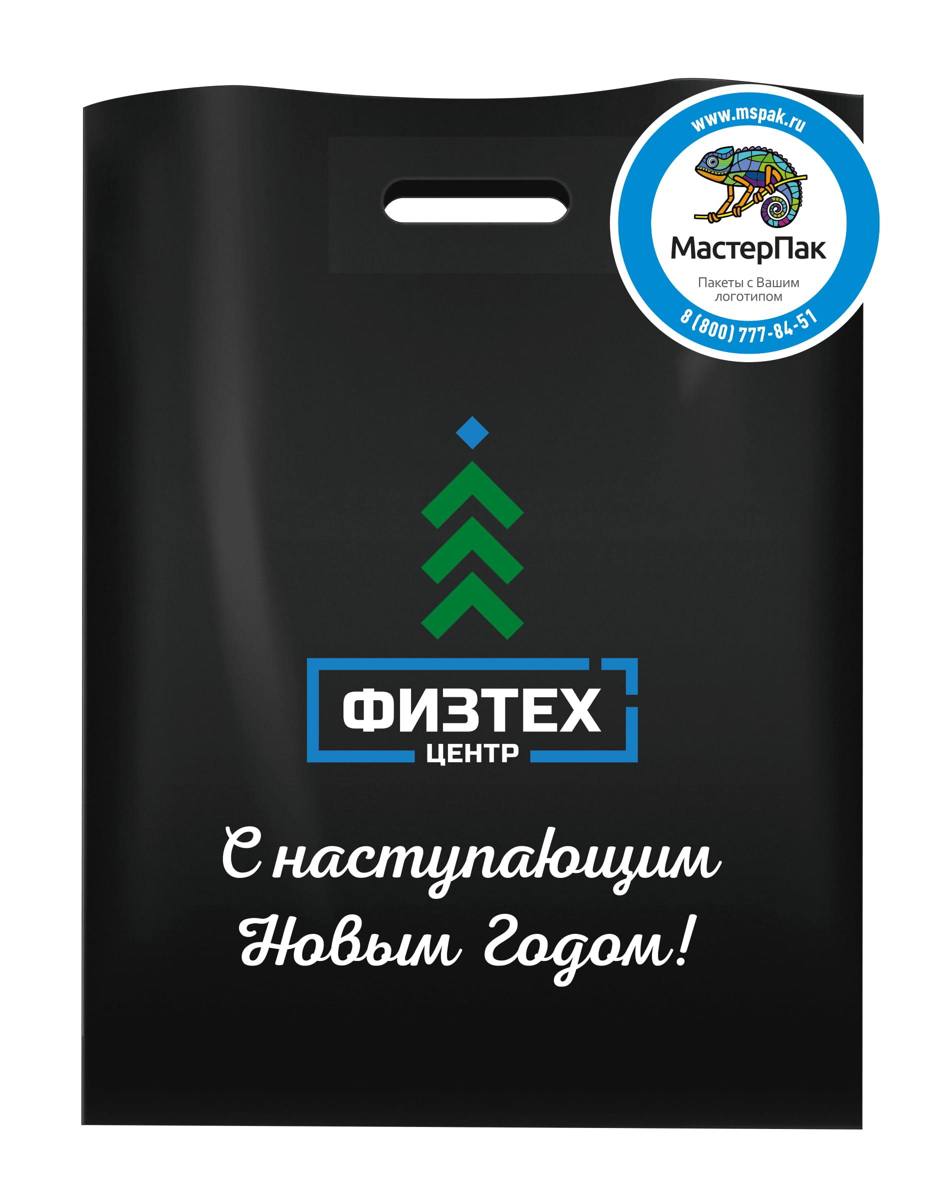 Пакет ПВД с вырубной ручкой и логотипом ФизТех центр, Москва, 30*40, 70 мкм