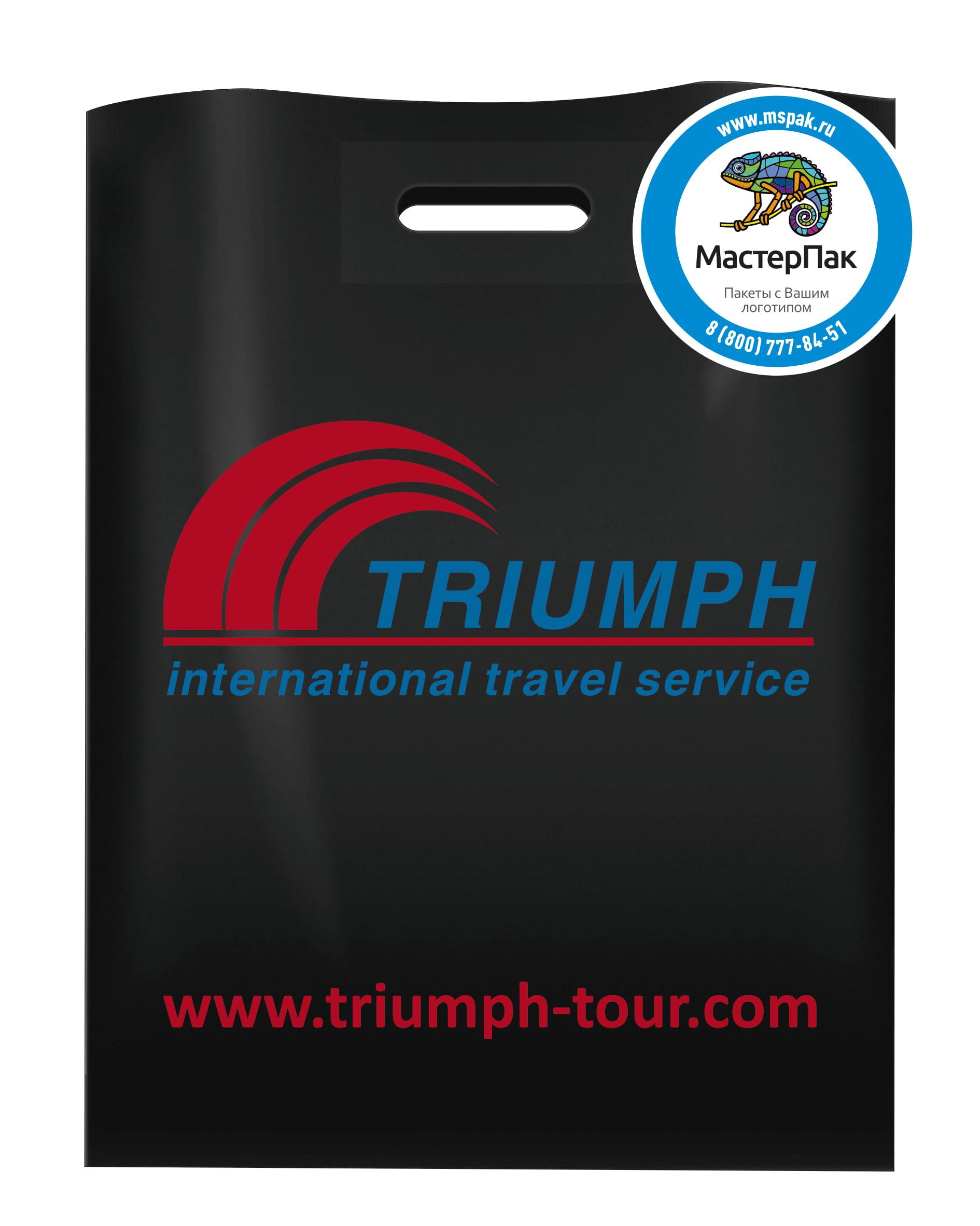 Пакет ПВД с вырубной ручкой и логотипом Triumph, Спб, 30*40 см, 70 мкм