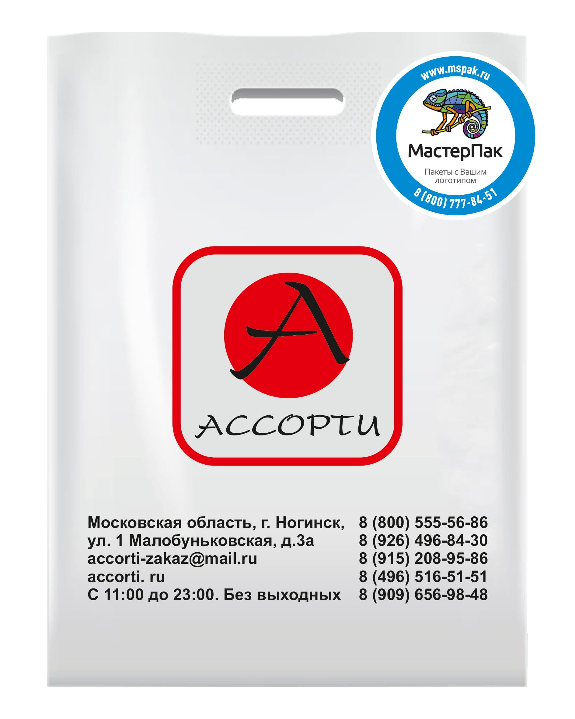 Пакет ПВД с вырубной ручкой и логотипом Ассорти, 30*40, 70 мкм