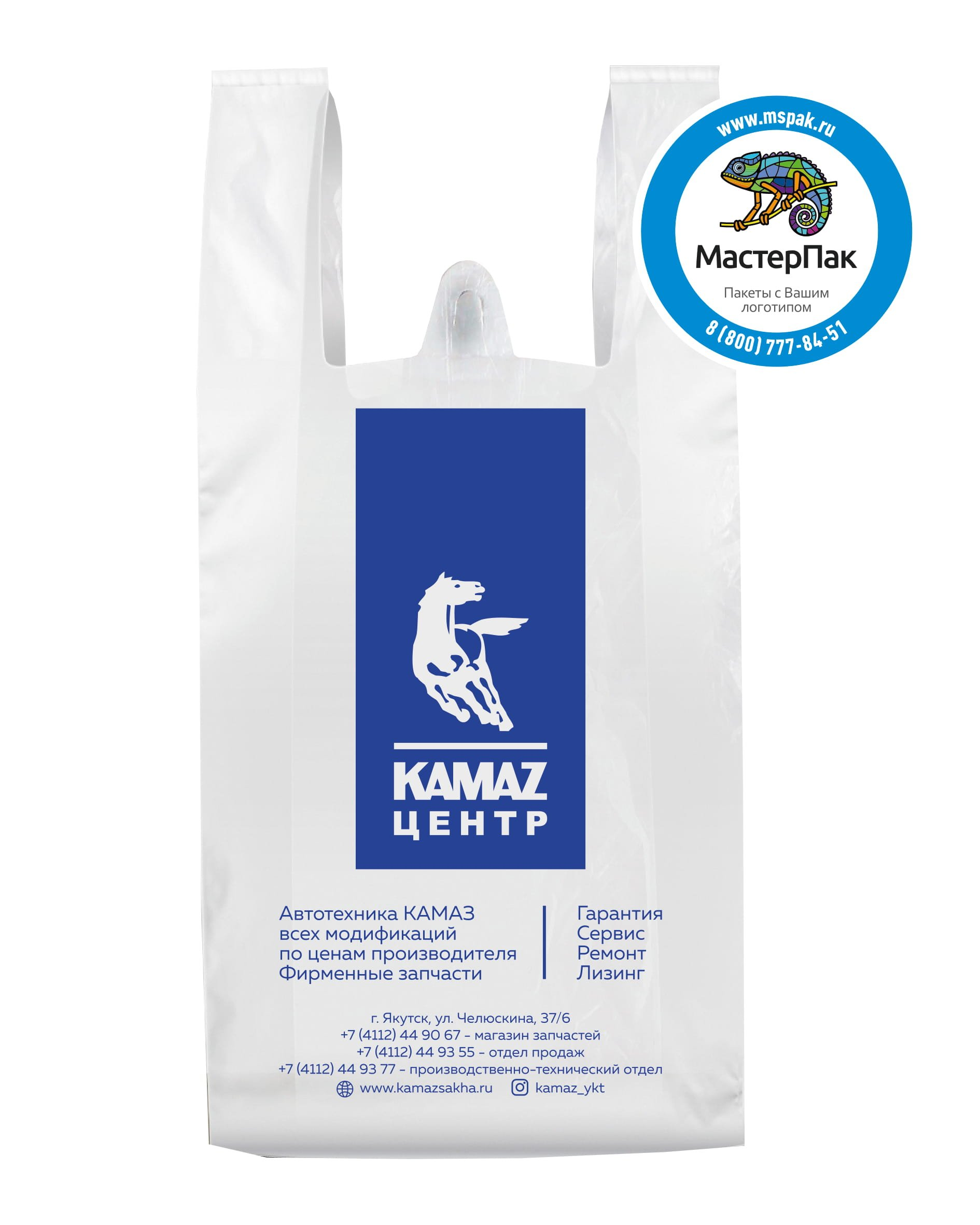 Пакет-майка ПНД, белый, с логотипом Kamaz центр, 25 мкм, 40*60