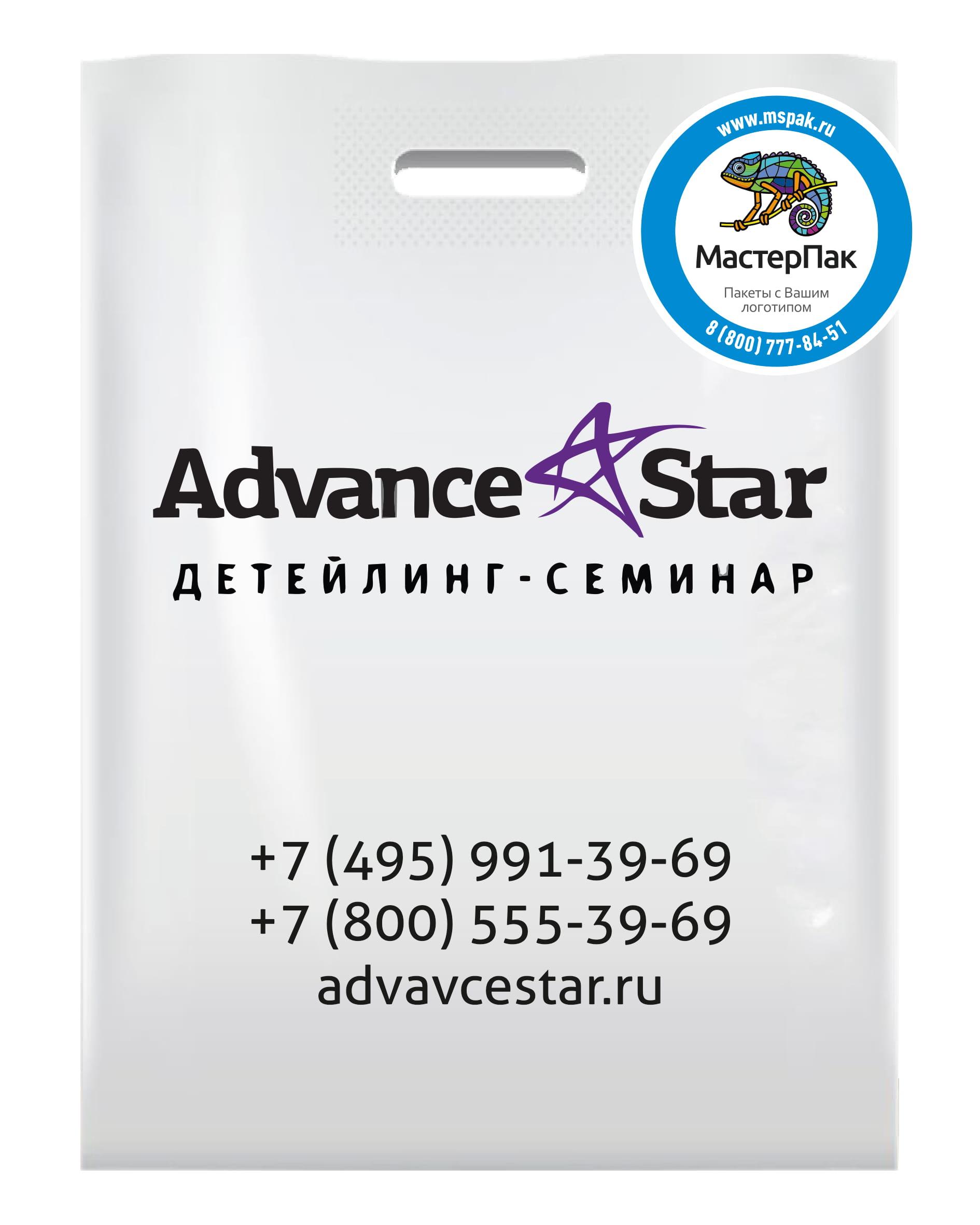 Пакет ПВД с вырубной ручкой и логотипом Advance Star, 30*40, 70 мкм