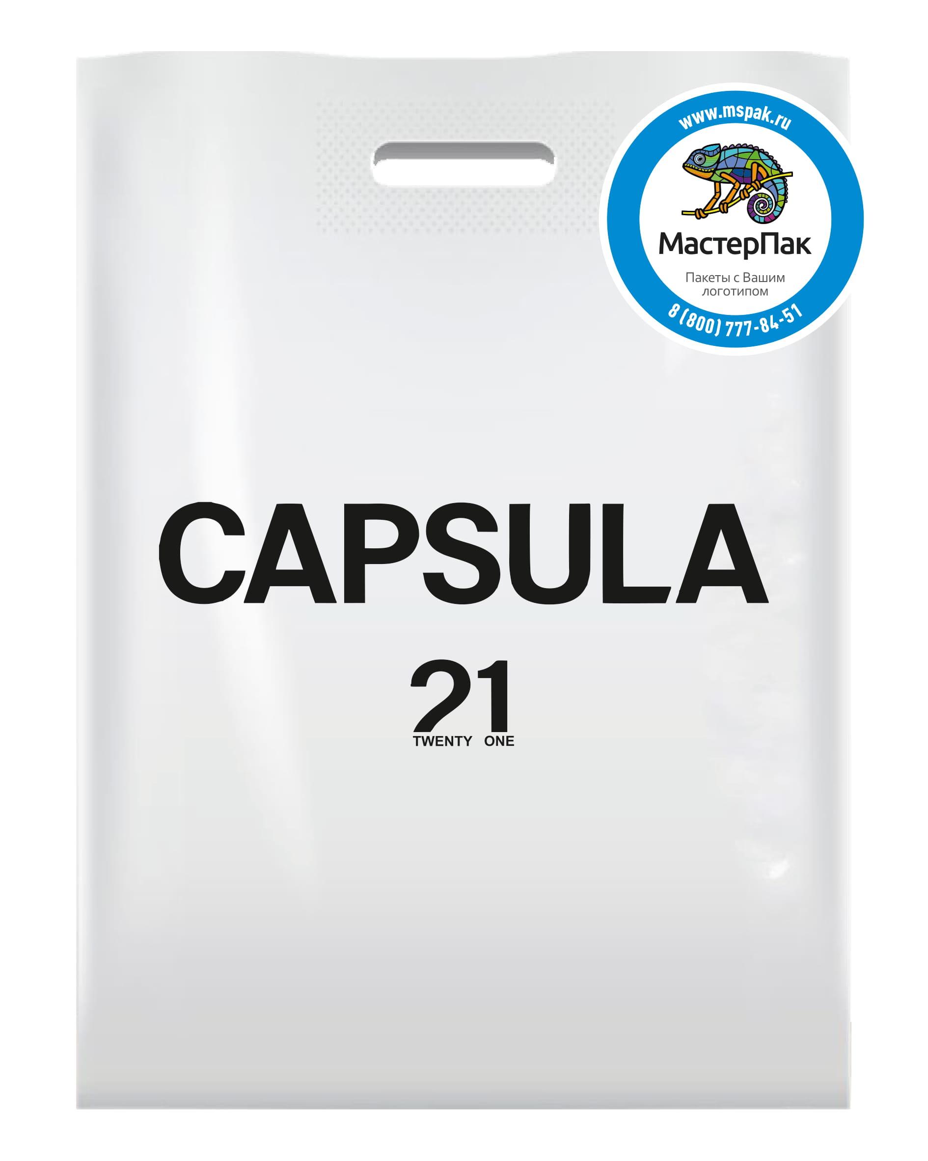 Пакет ПВД с вырубной ручкой и логотипом магазина Capsula 21, Москва