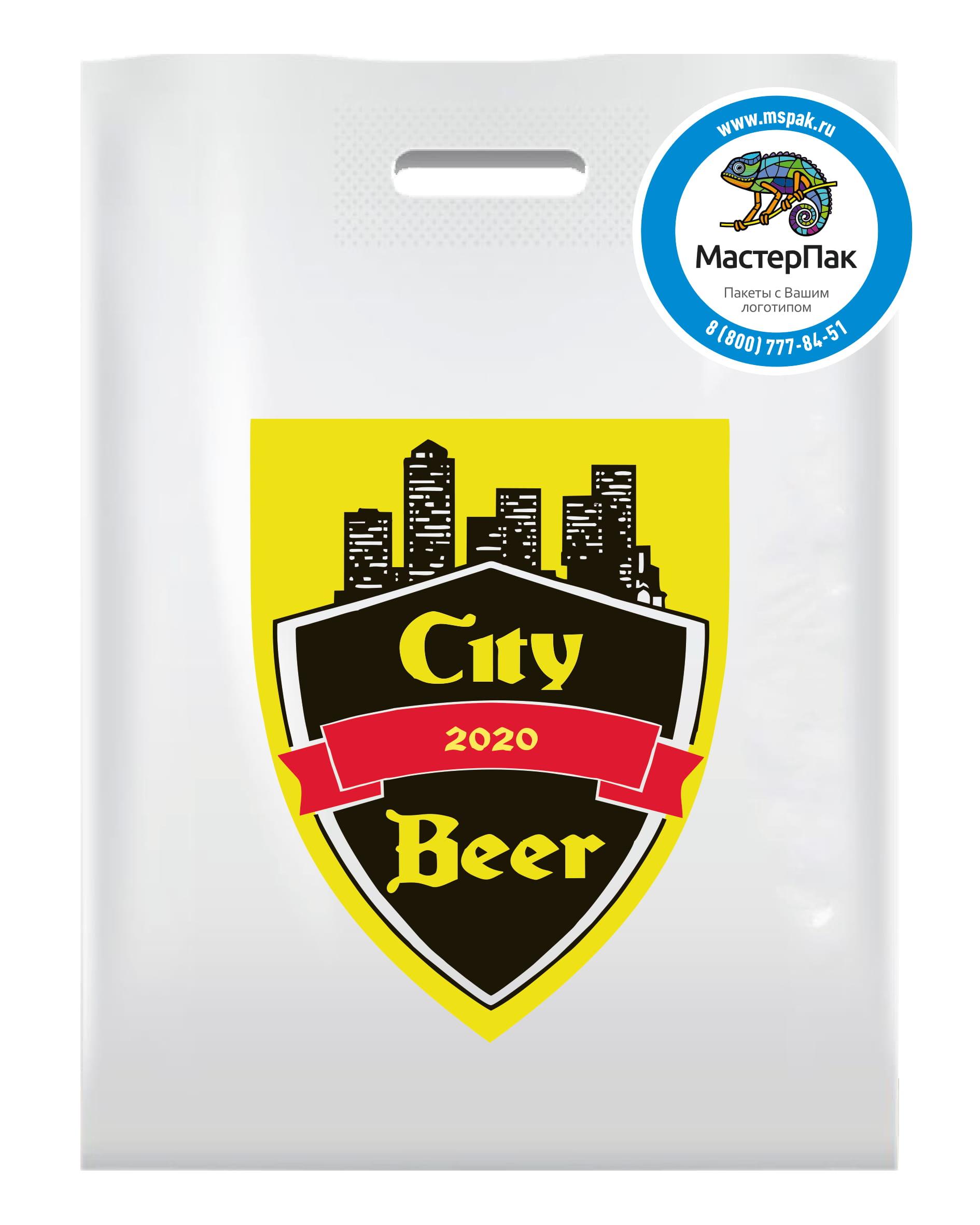 Пакет ПВД с вырубной ручкой и логотипом City Beer, 30*40 см