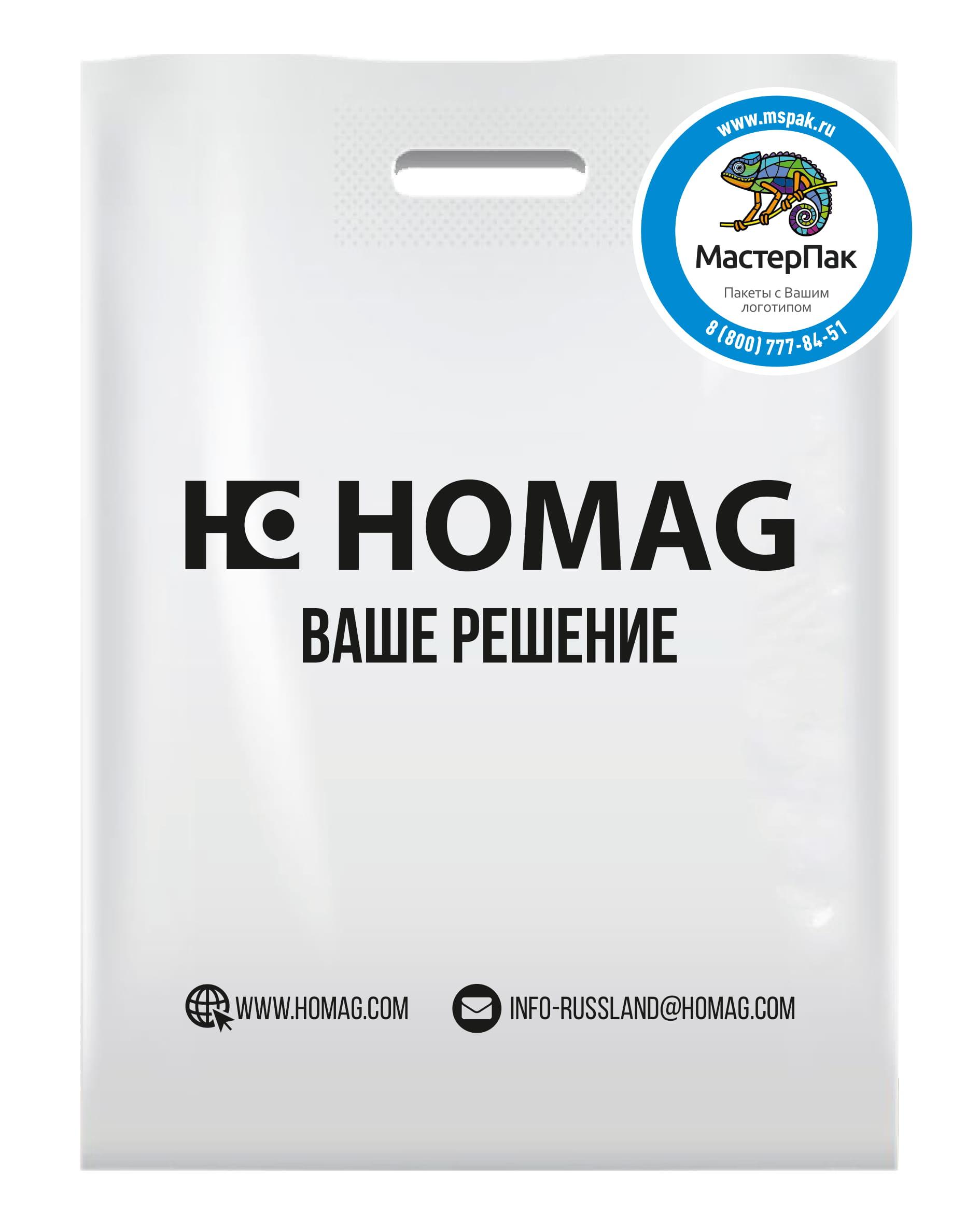 Пакет ПВД с вырубной ручкой и логотипом Homag