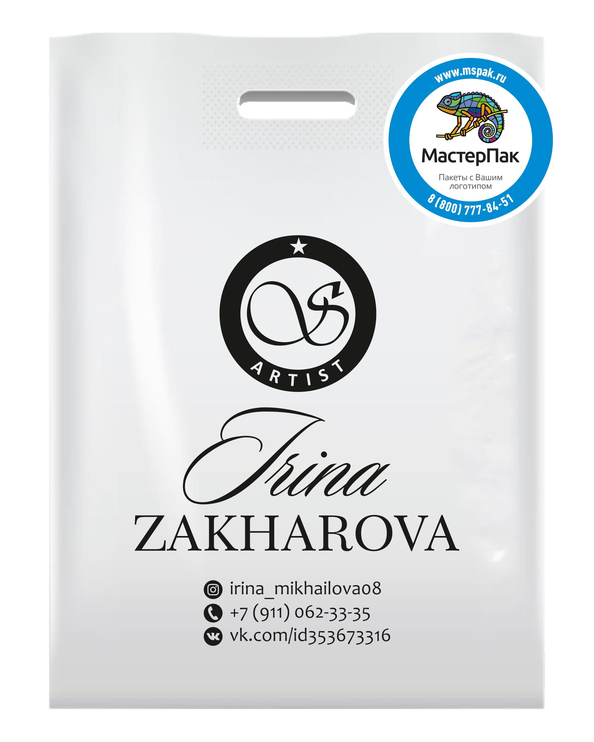 Пакет ПВД с вырубной ручкой и логотипом Irina Zakharova, Тверь