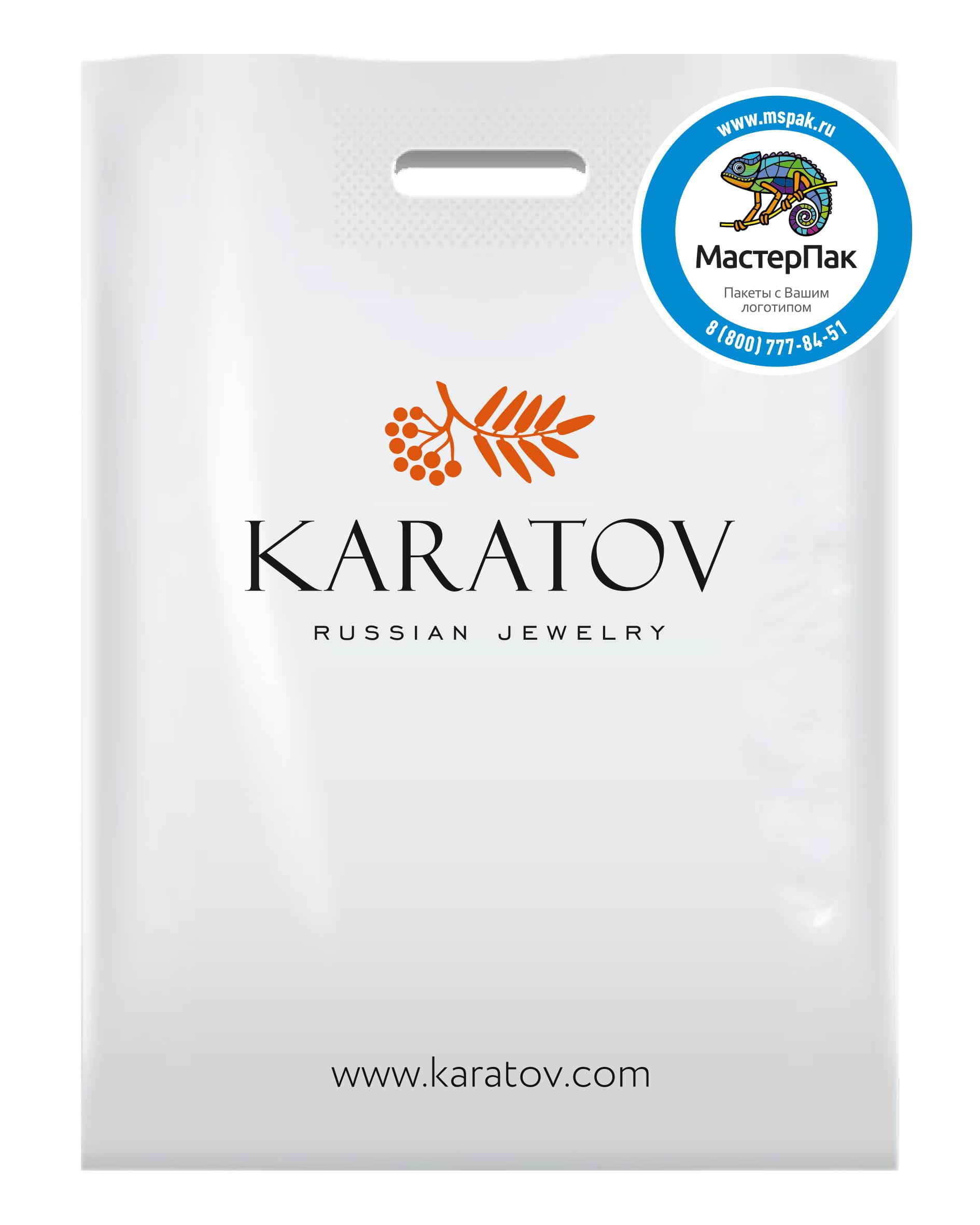 Пакет ПВД с вырубной ручкой и логотипом Karatov (шелкография)